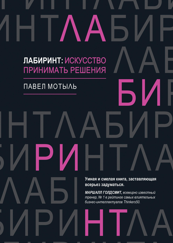 Павел Мотыль Лабиринт: искусство принимать решения