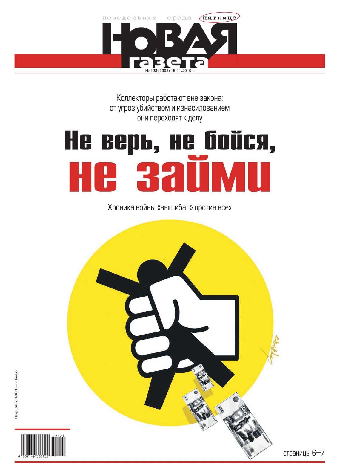 Новая Газета 128-2019