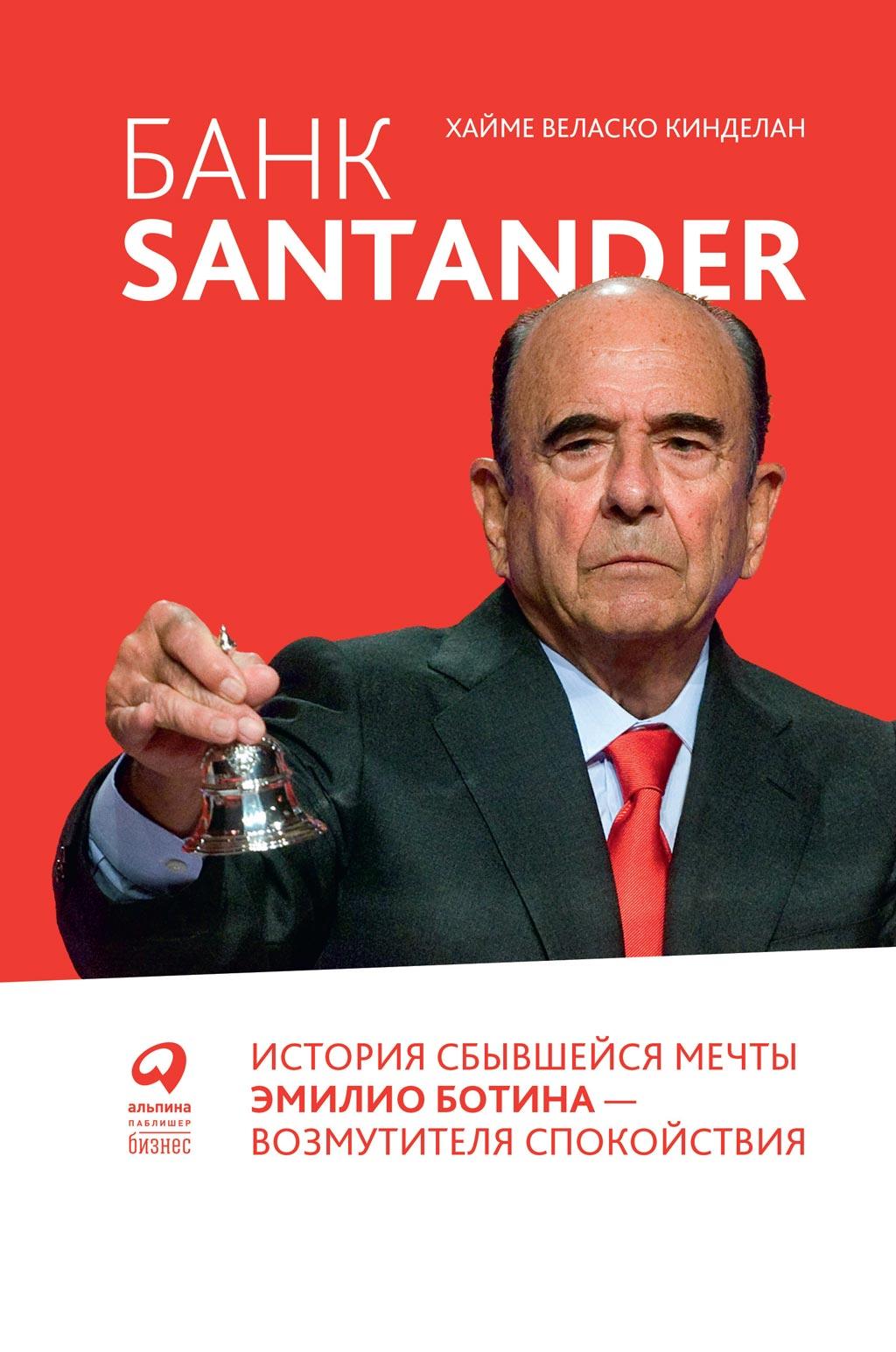 Хайме Кинделан Банк Santander toros santander martes