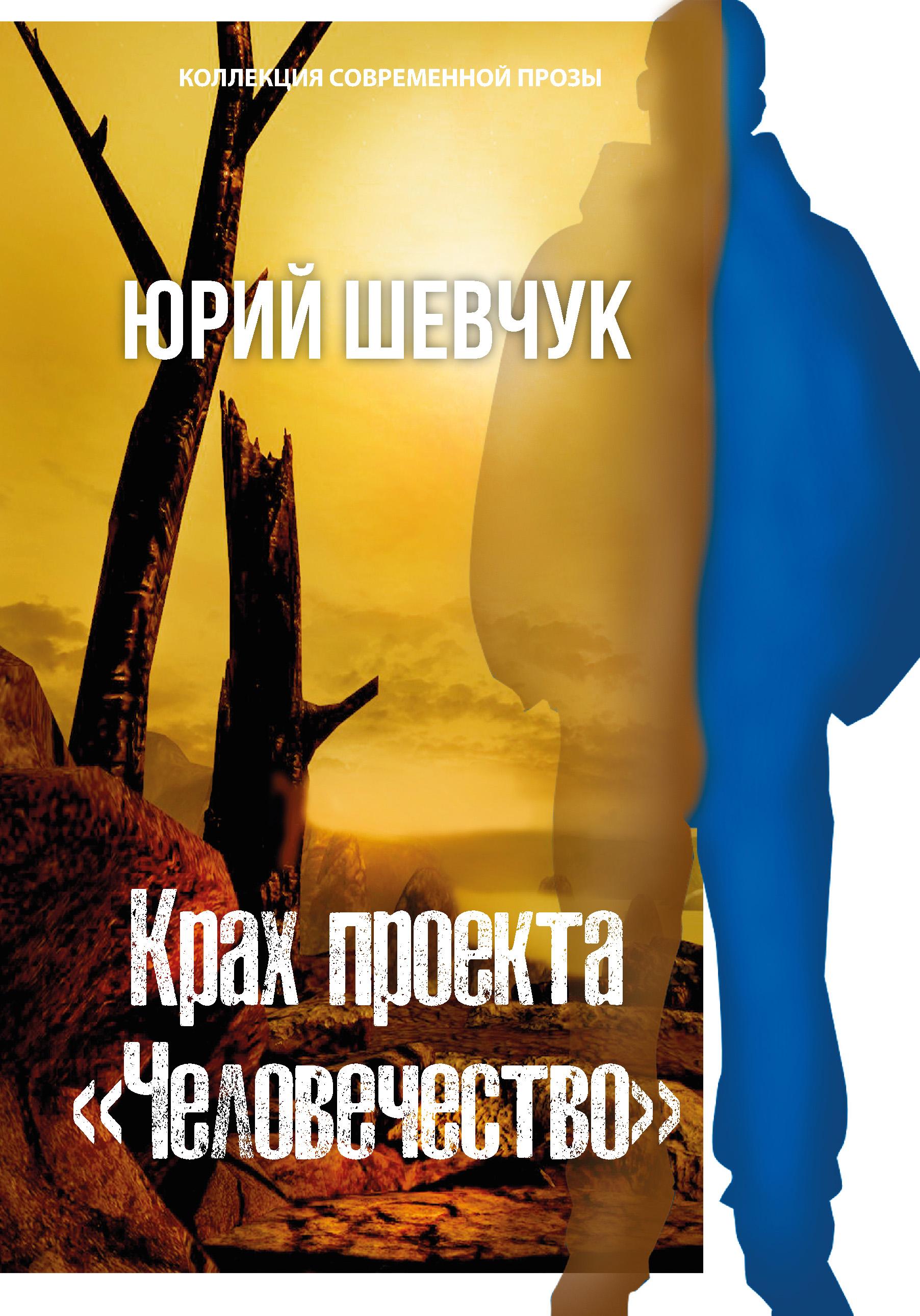 цена на Юрий Шевчук Крах проекта «Человечество»