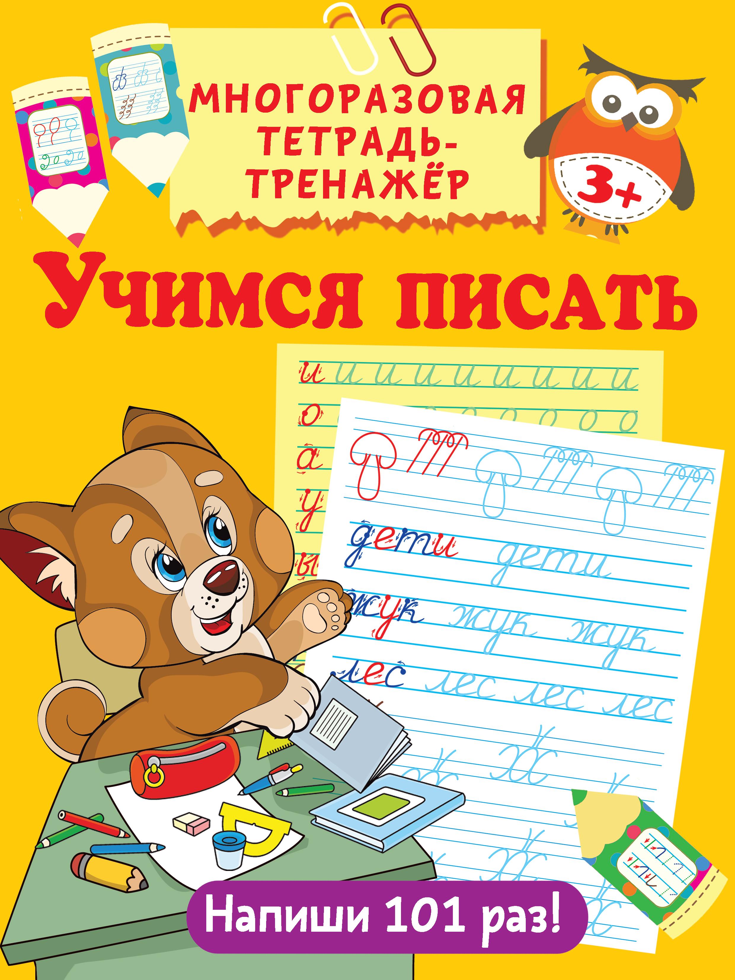 В. Г. Дмитриева Учимся писать попова и учимся писать буквы