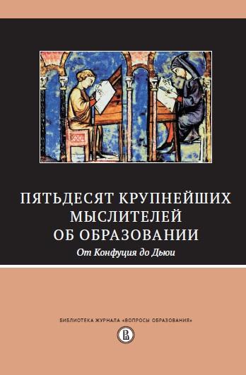 pyatdesyat krupneyshikh mysliteley ob obrazovanii ot konfutsiya do dyui