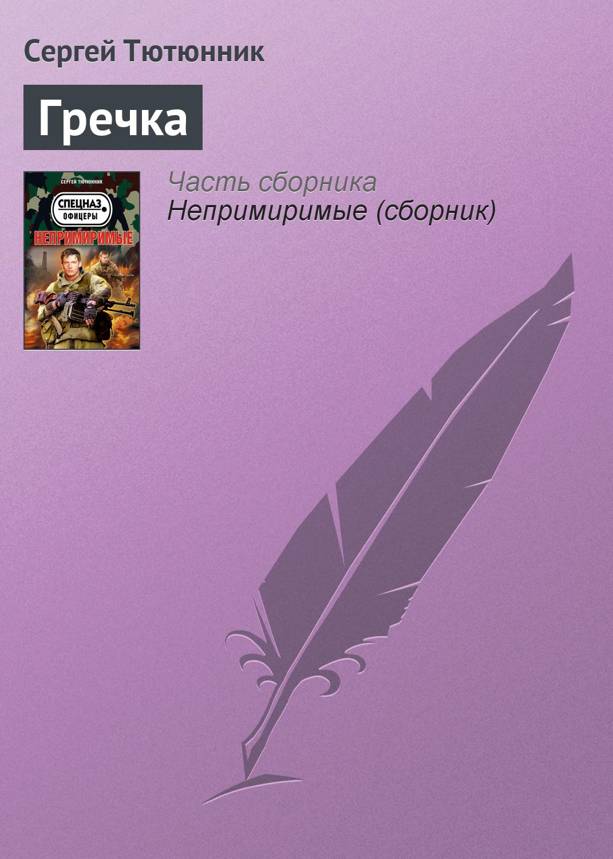 Сергей Тютюнник Гречка сергей тютюнник операция