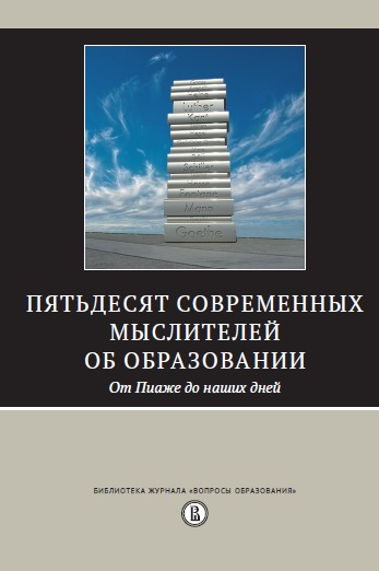 Сборник Пятьдесят современных мыслителей об образовании. От Пиаже до наших дней хабермас юрген политические работы