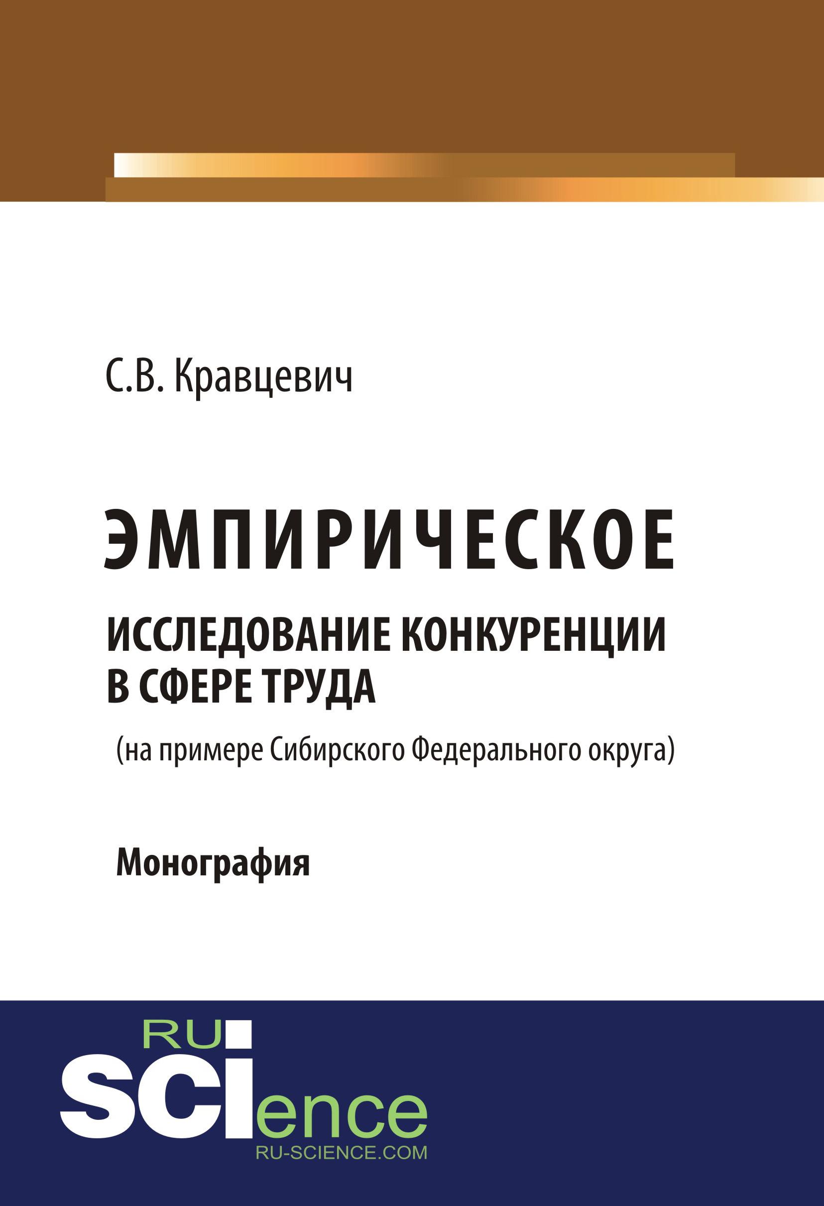 С. В. Кравцевич Эмпирическое исследование конкуренции в сфере труда (на примере Сибирского Федерального округа) цена 2017