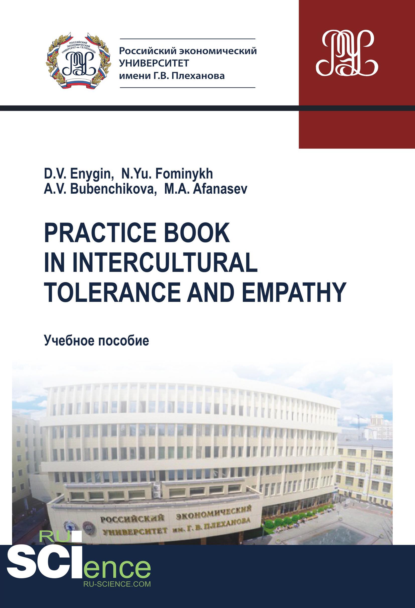 Н. Ю. Фоминых Practice book in intercultural tolerance and empathy empathy