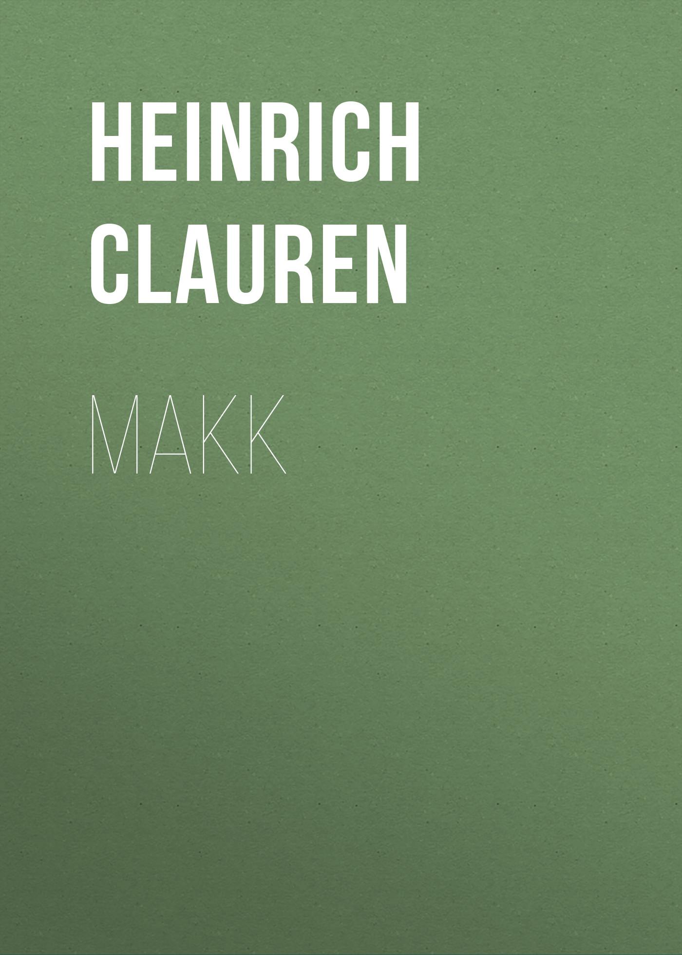 Heinrich Clauren Makk оснастка морская sft gummi makk colored
