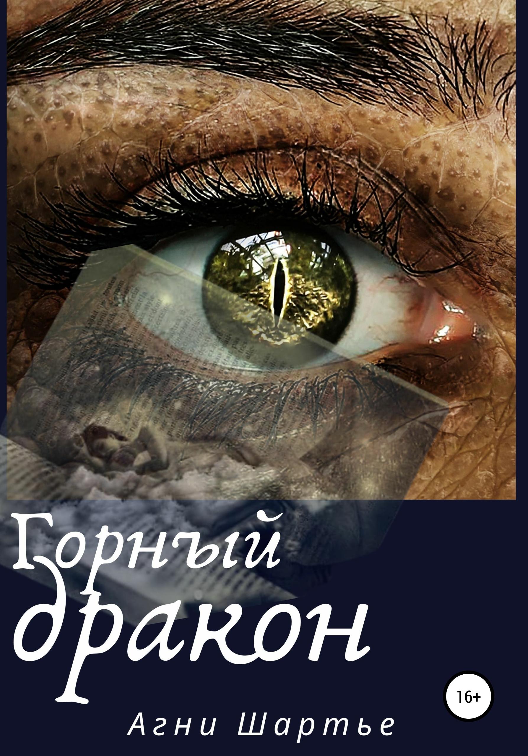 Агни Шартье / Горный дракон