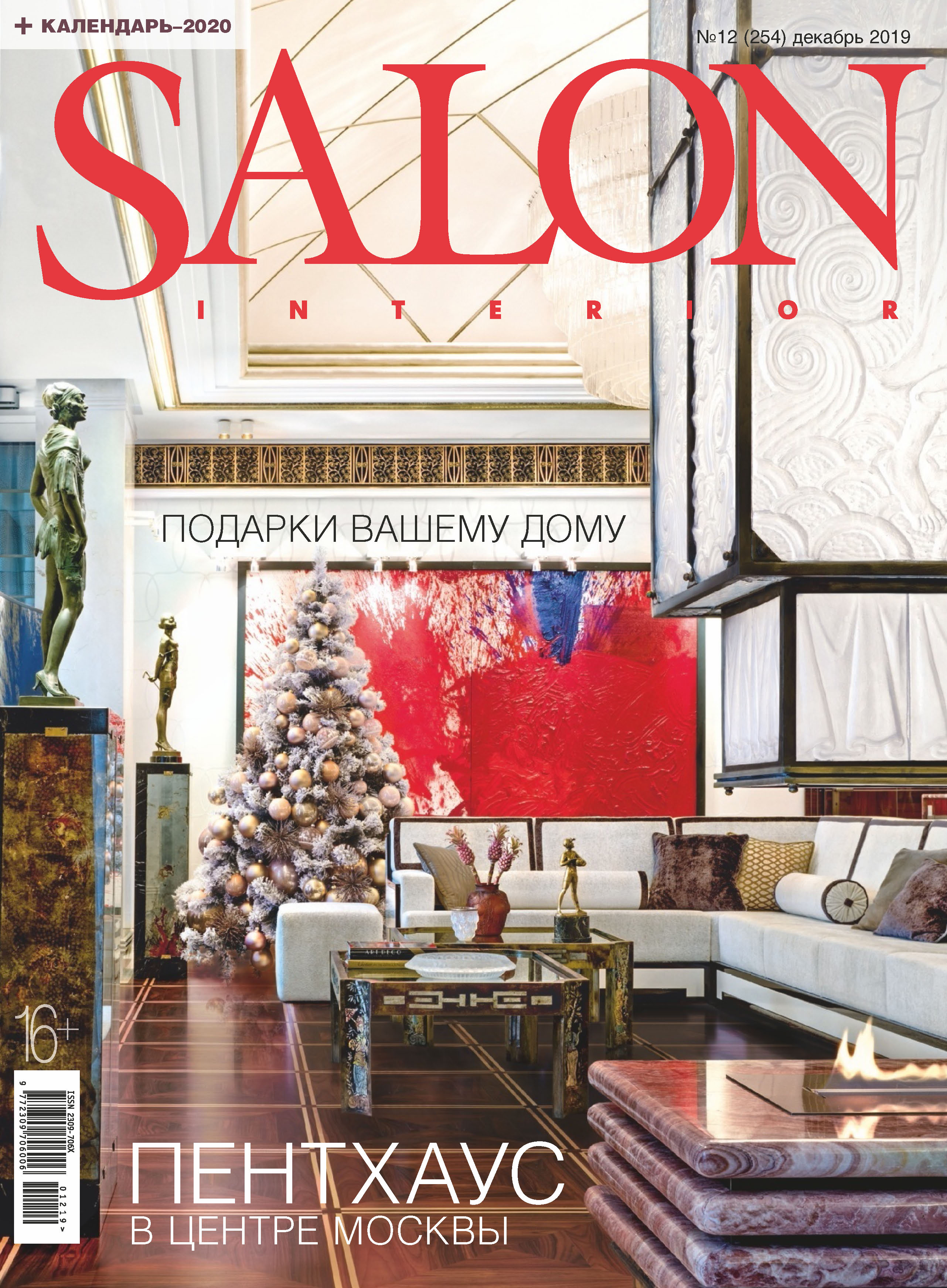 SALON-interior №12/2019