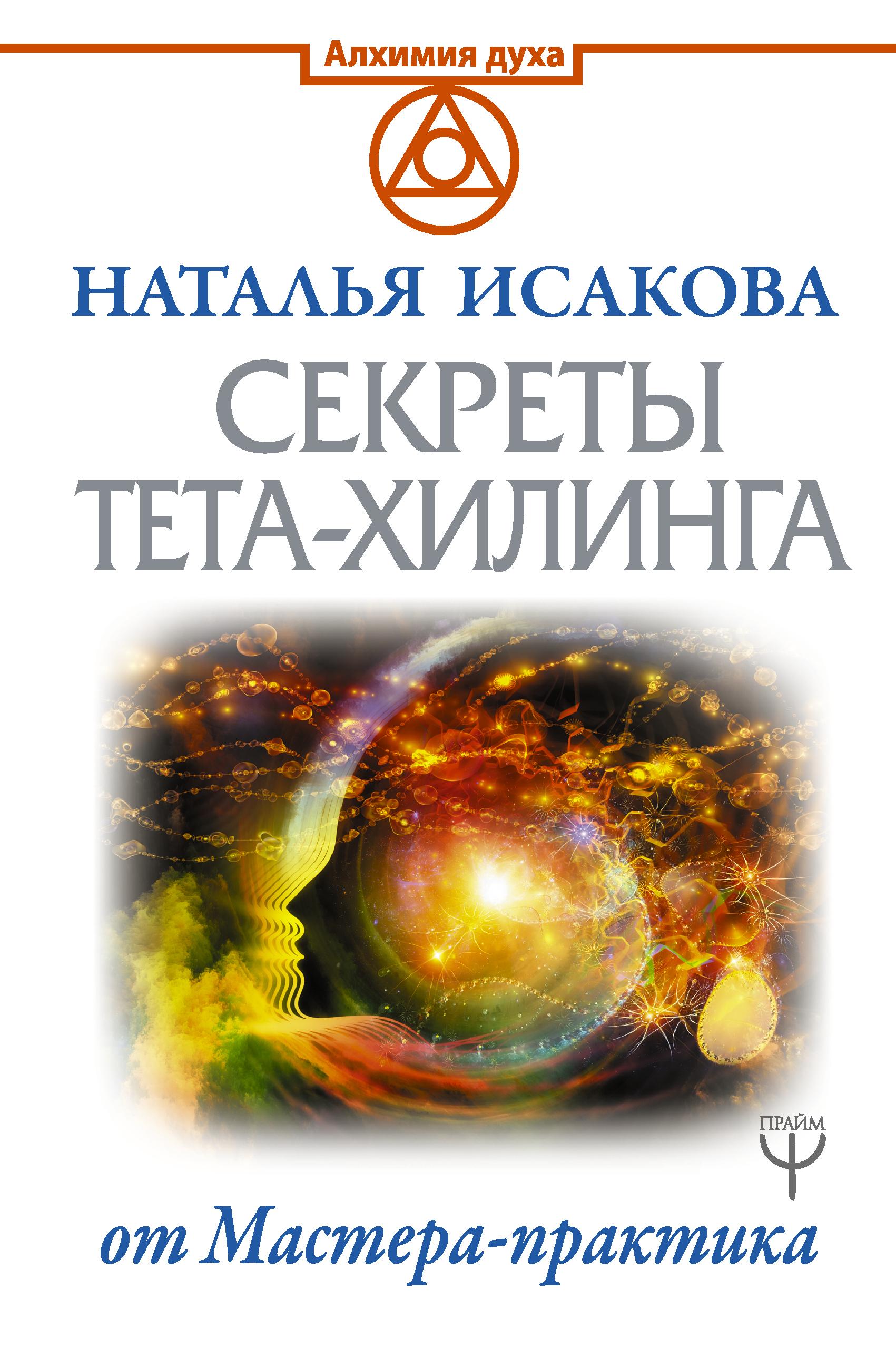 Наталья Исакова Секреты тета-хилинга от Мастера-практика
