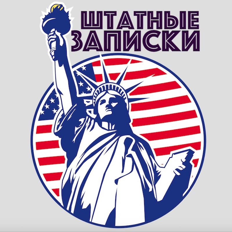 Илья Либман Америка сегодня - о своей поездке в США рассказывает писатель Илья Либман