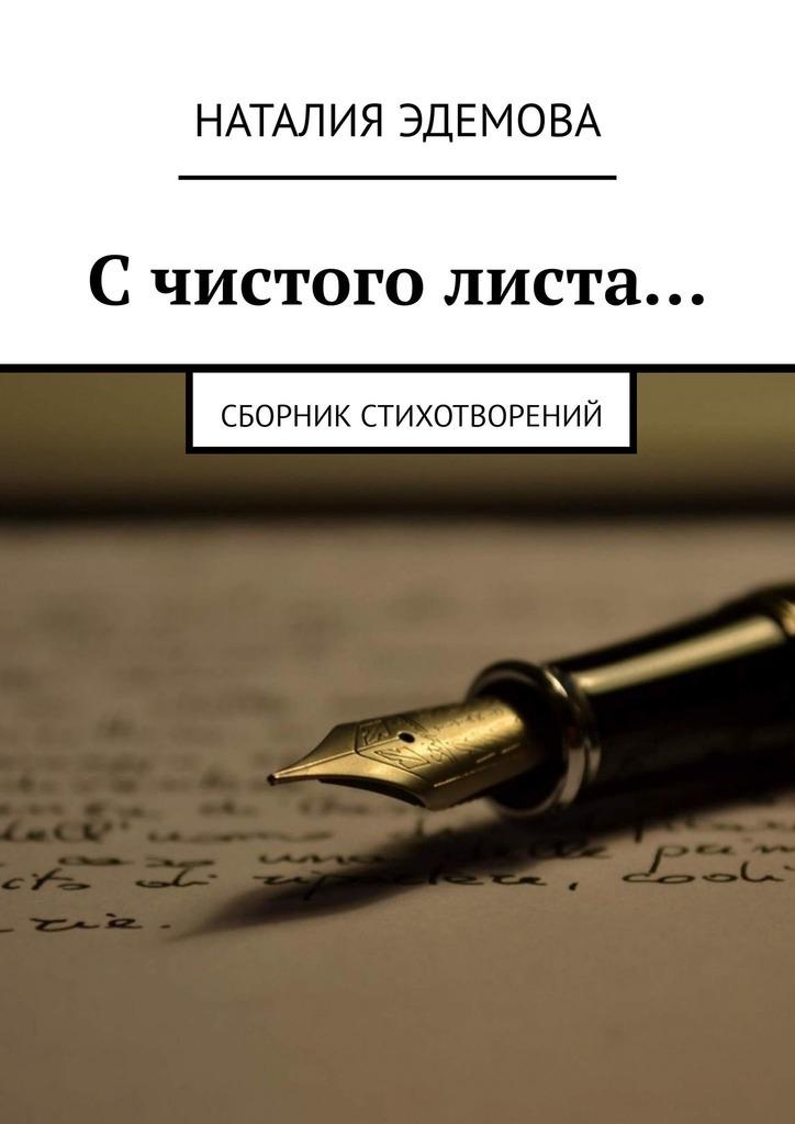 Наталия Эдемова Счистого листа… Сборник стихотворений цена 2017