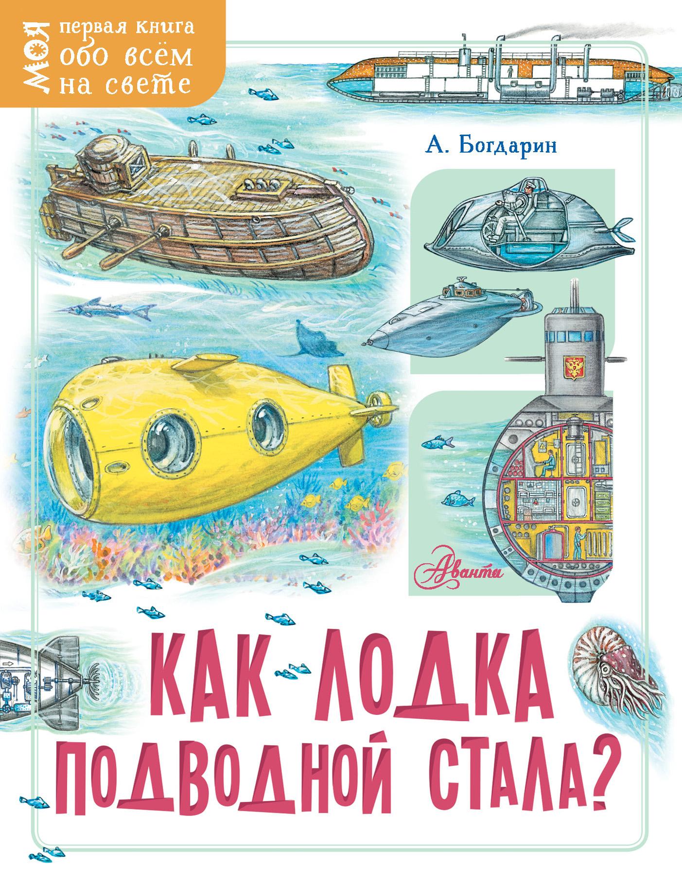 Андрей Богдарин Как лодка подводной стала? богдарин андрей юрьевич знакомые профессии 1