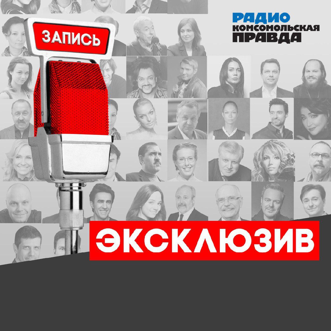Радио «Комсомольская правда» Ксения Собчак: «Владимир Путин - не мой крестный отец!» анатолий собчак