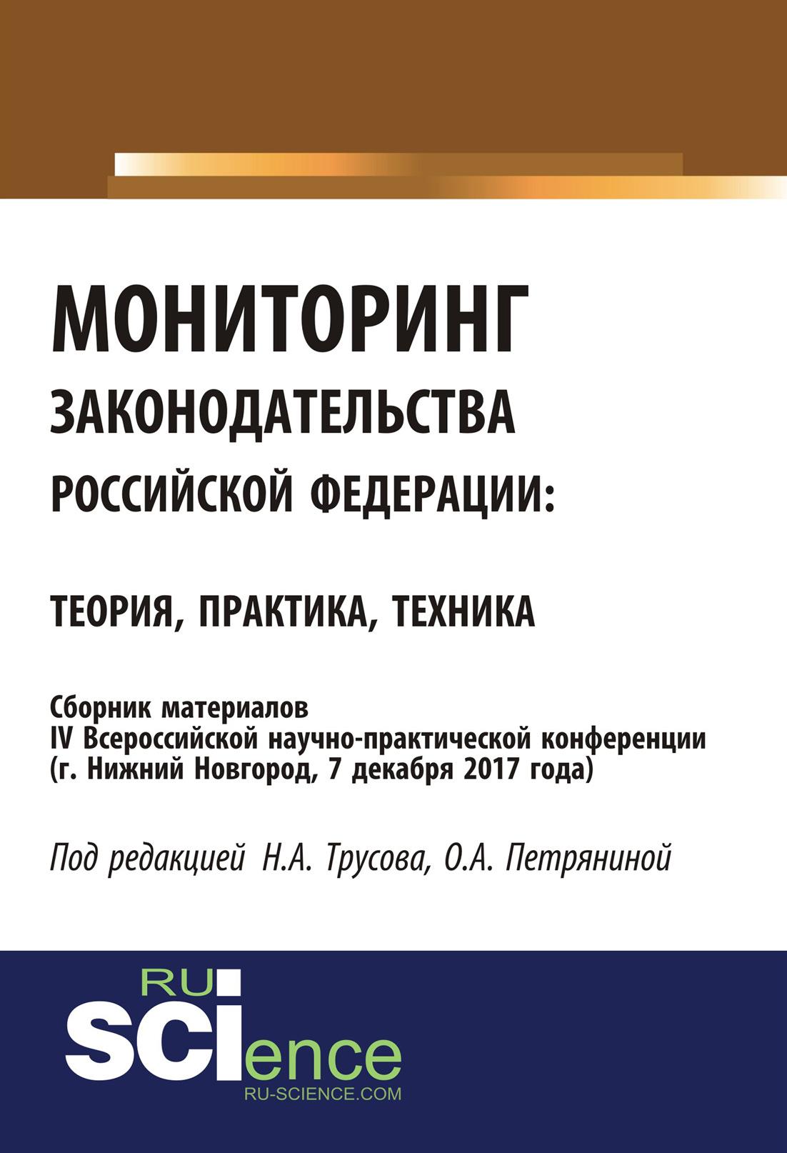 Мониторинг законодательства Российской Федерации: теория, практика, техника