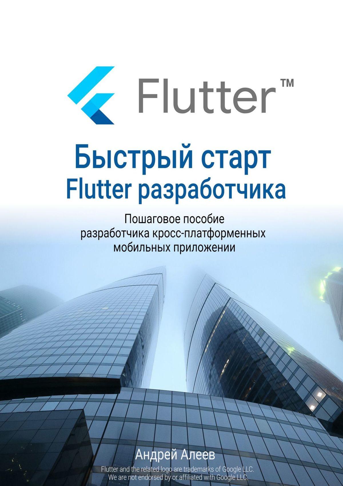 Андрей Алеев Быстрый старт Flutter-разработчика блесна fladen fluorescent flutter