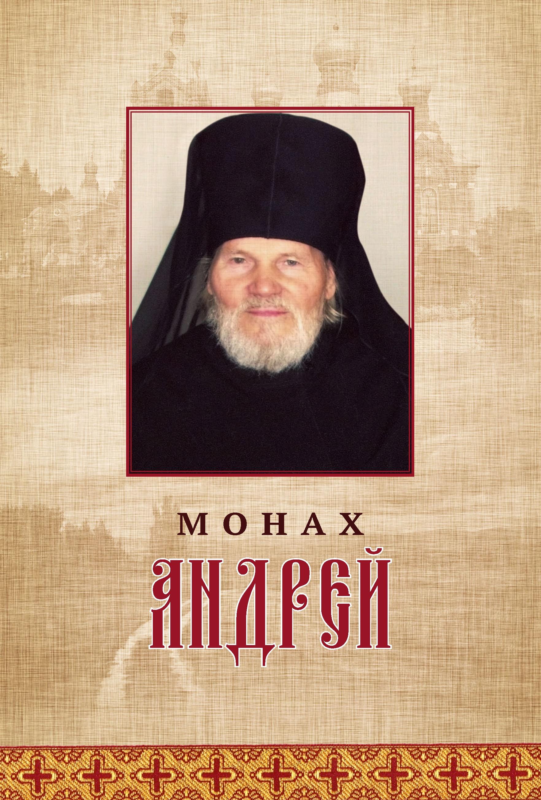 monakh andrey zhizneopisanie vospominaniya dukhovnykh chad molitvy i sovety