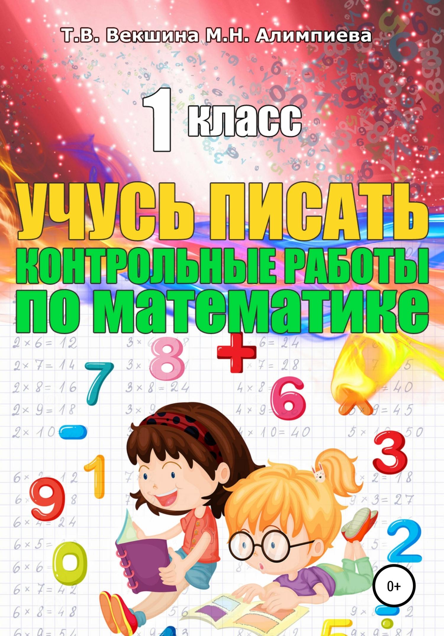 Учусь писать контрольные работы по математике. 1 класс ( М. Н. Алимпиева  )