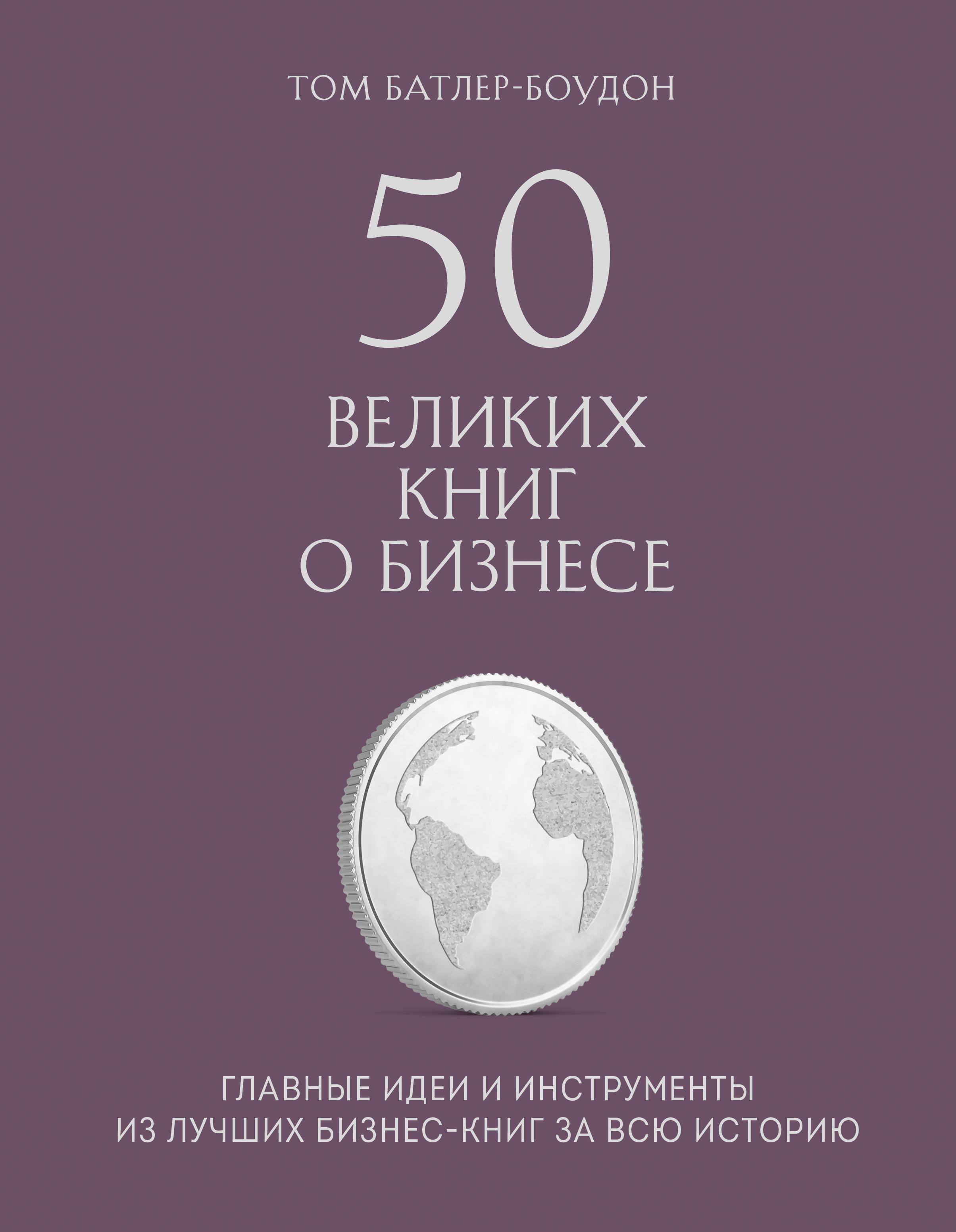 Том Батлер-Боудон «50 великих книг о бизнесе. Главные идеи и инструменты из лучших бизнес-книг за всю историю»