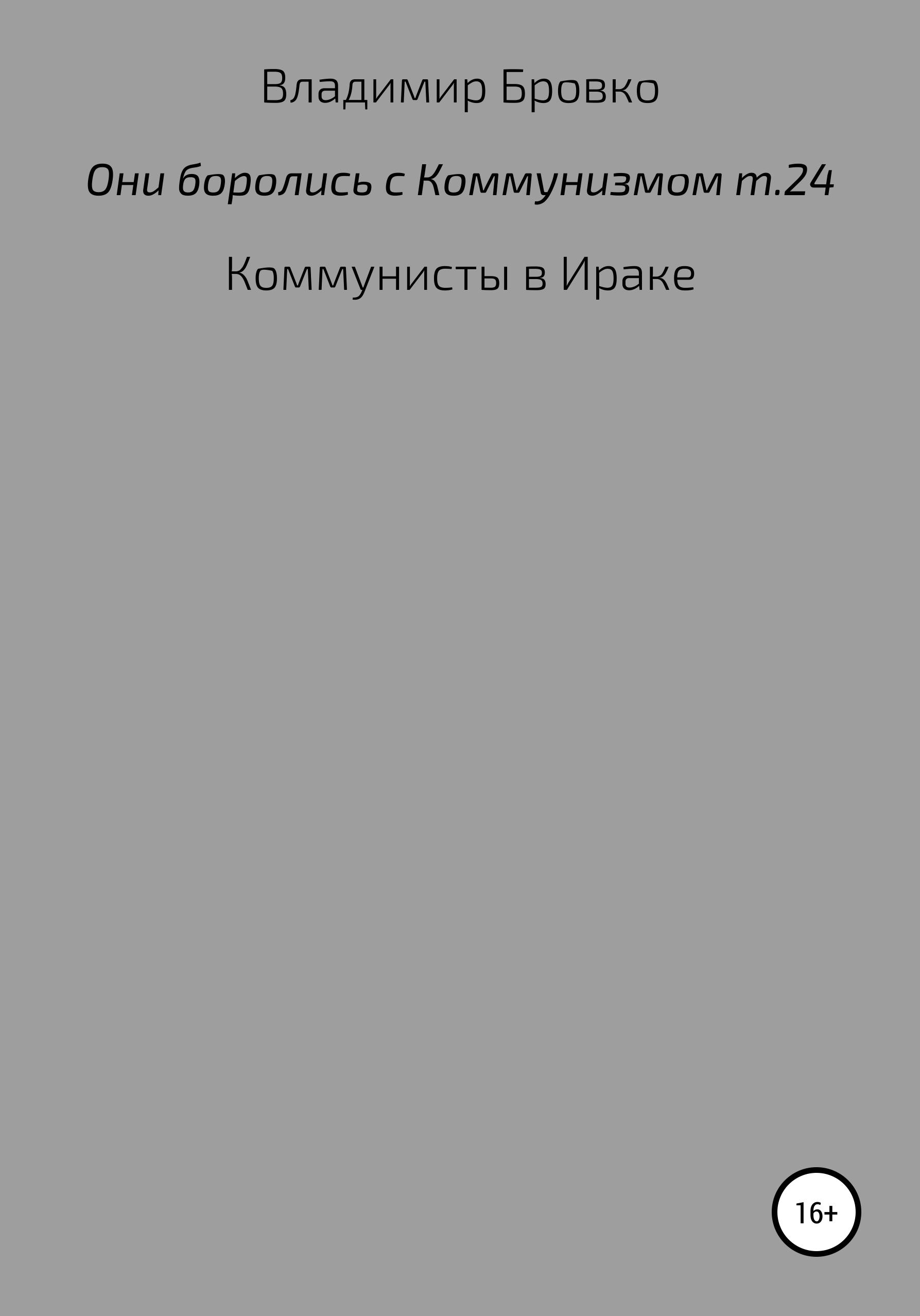Владимир Петрович Бровко Они боролись с коммунизмом. Том 24