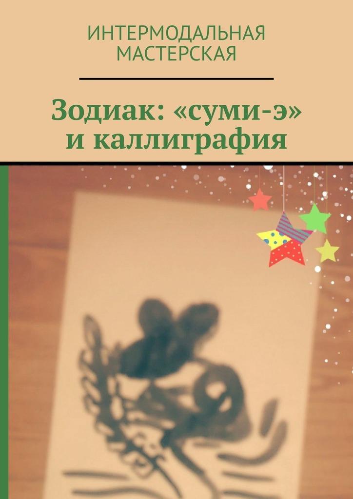 Зодиак: «суми-э» икаллиграфия ( Мария Александровна Ярославская  )
