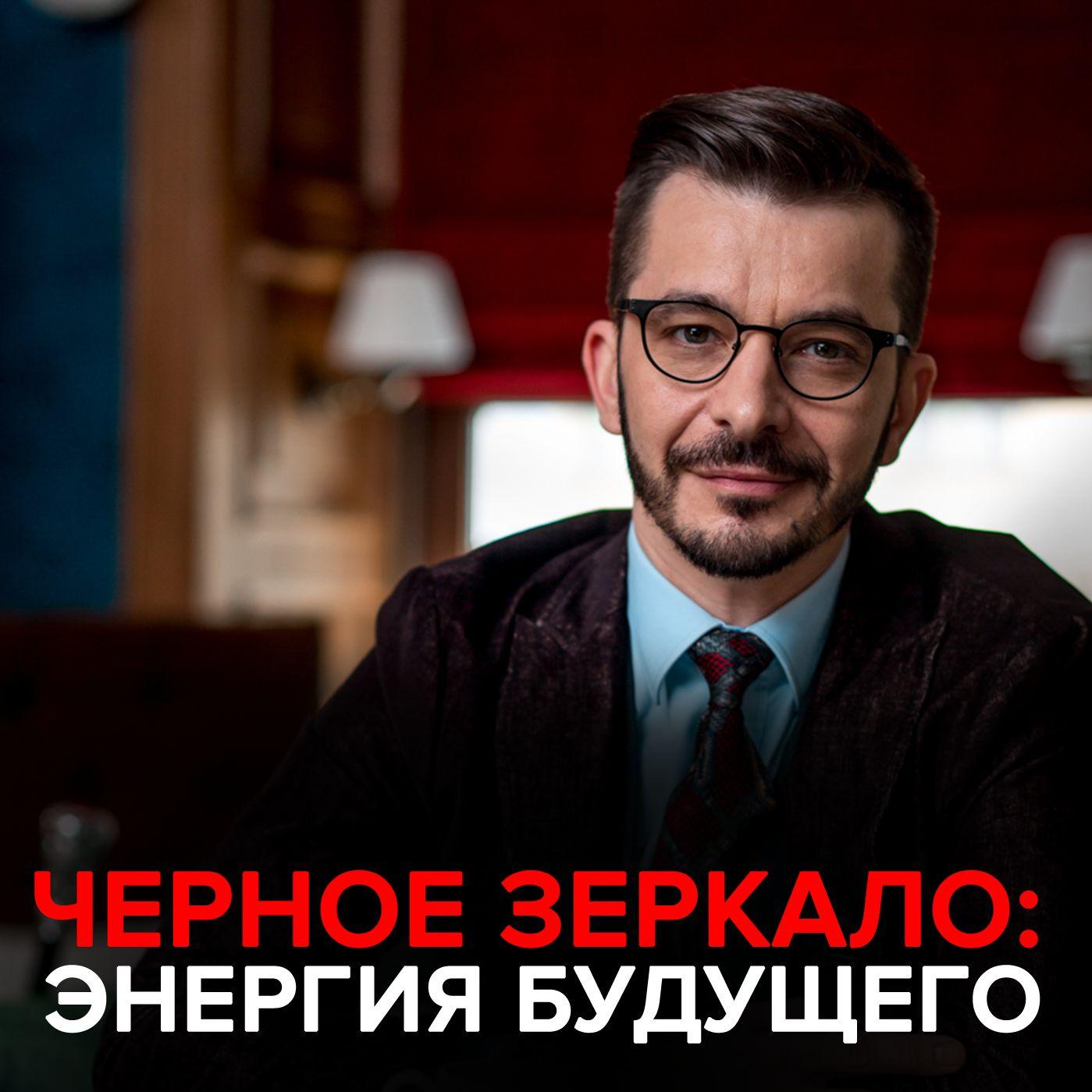 Андрей Курпатов Энергия будущего. Черное зеркало с Андреем Курпатовым