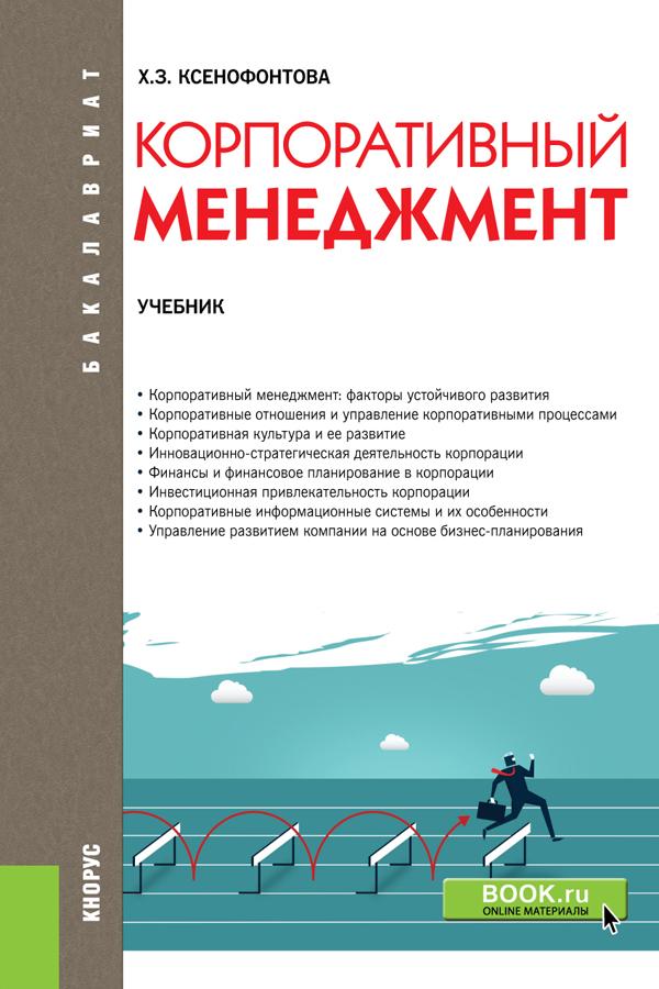 Корпоративный менеджмент ( Халидя Ксенофонтова  )