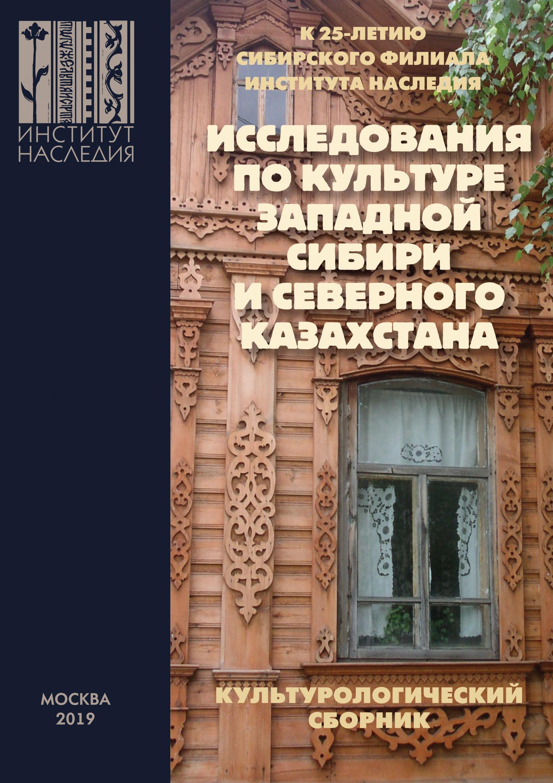 Исследования по культуре Западной Сибири и Северного Казахстана