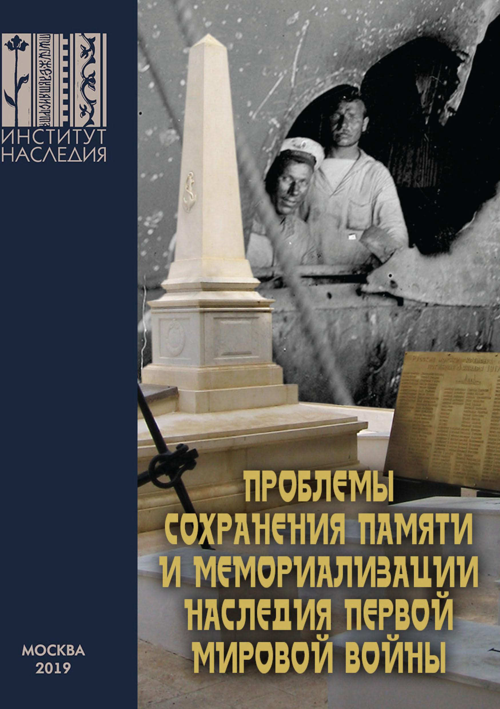 Сборник статей Проблемы сохранения памяти и мемориализации наследия Первой мировой войны