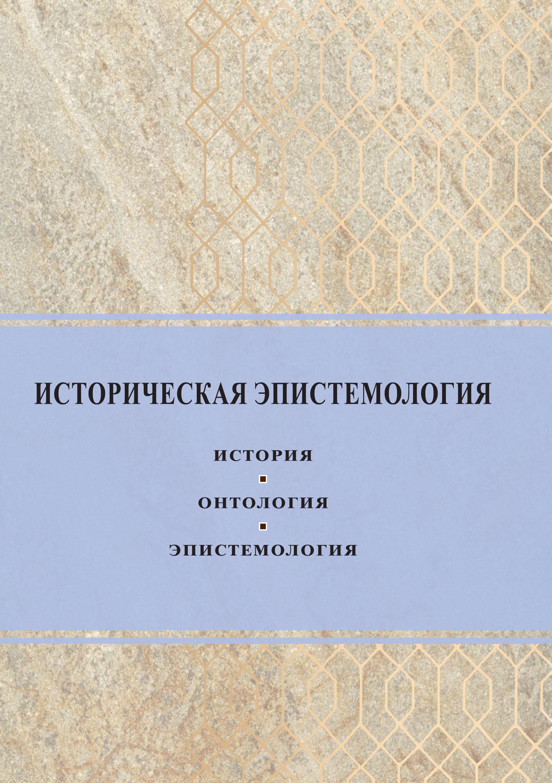 Историческая эпистемология. История, онтология, эпистемология