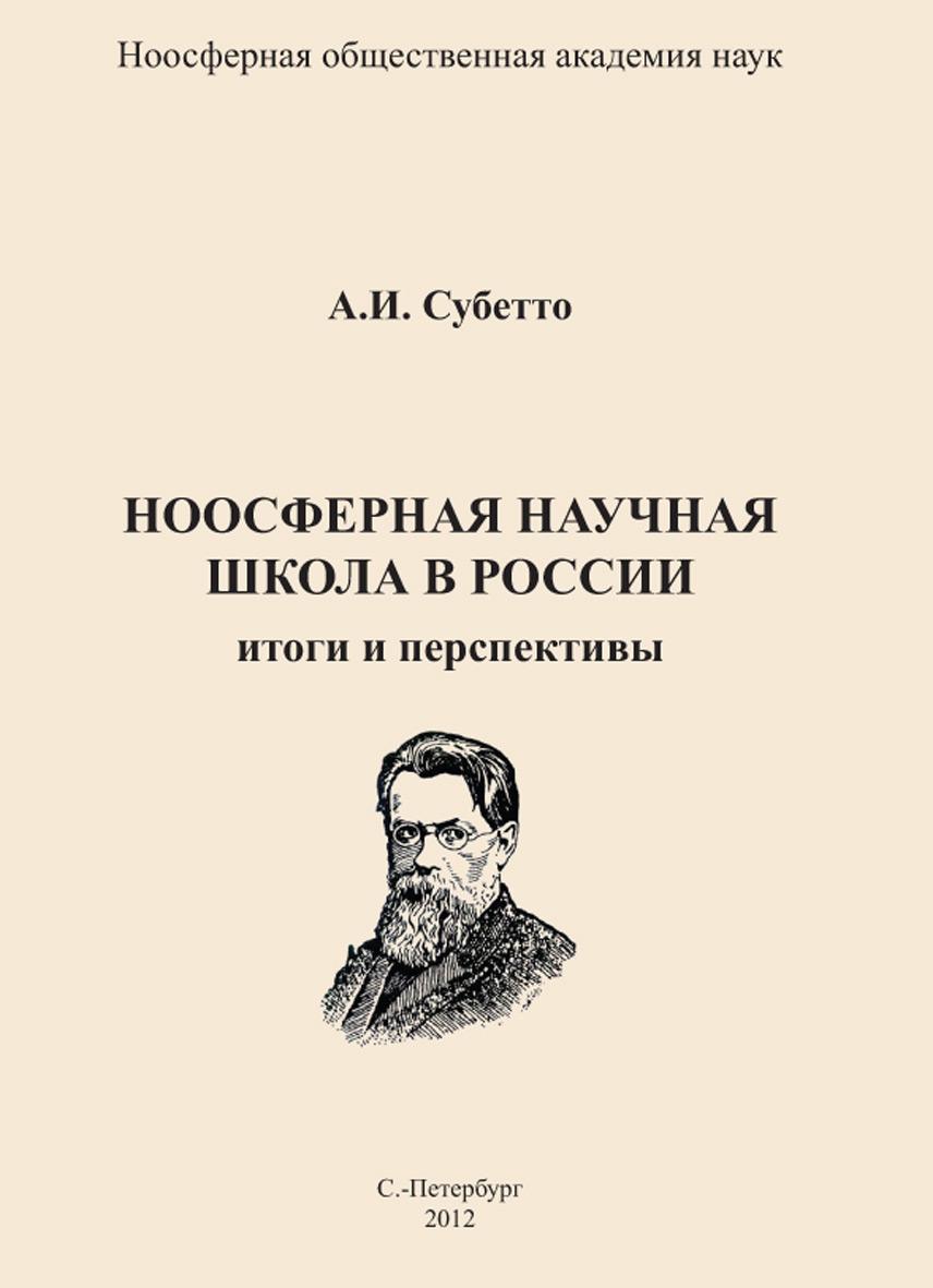 А. И. Субетто Ноосферная научная школа в России. Итоги и перспективы