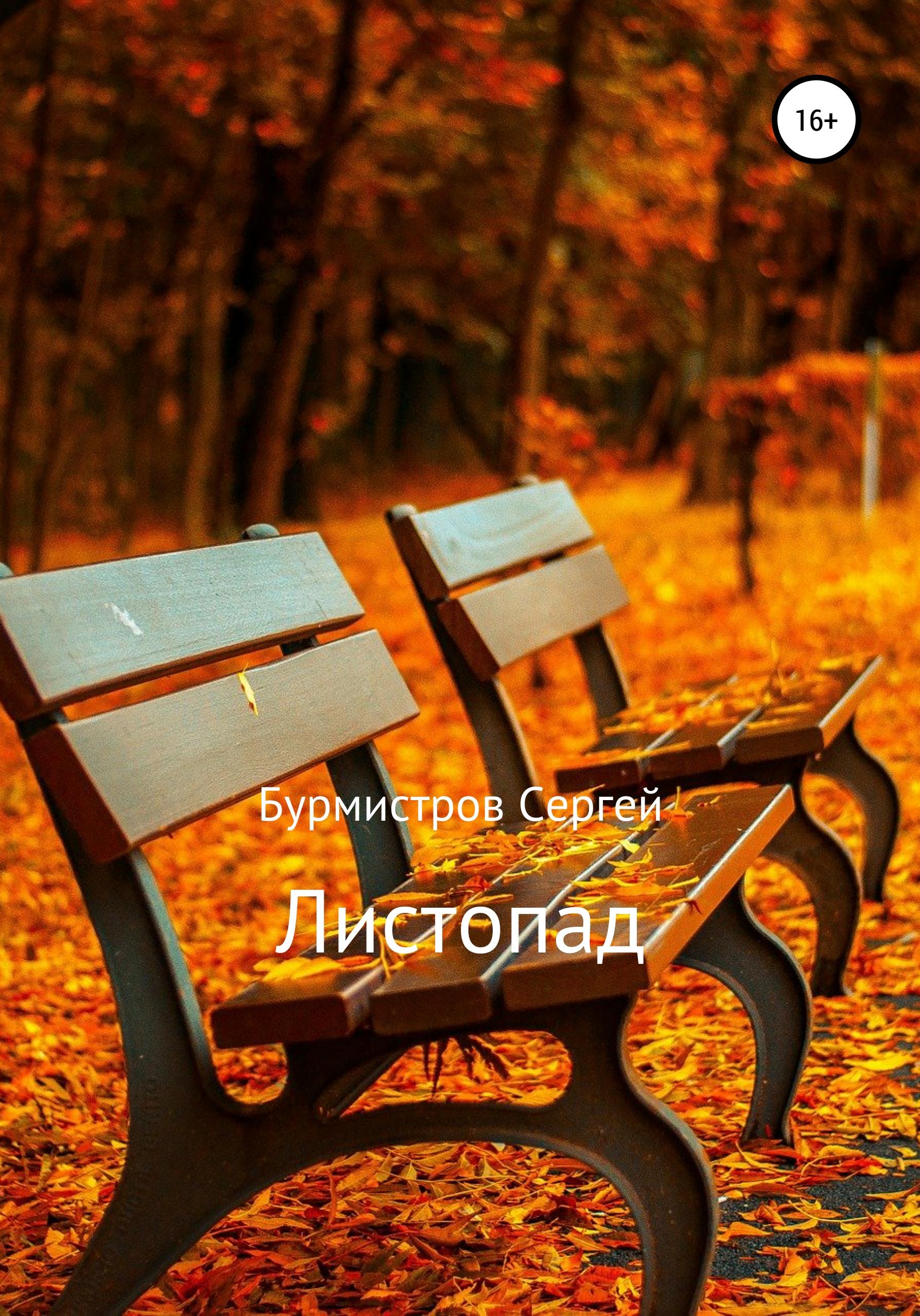Сергей Васильевич Бурмистров Листопад борис бурмистров избранное