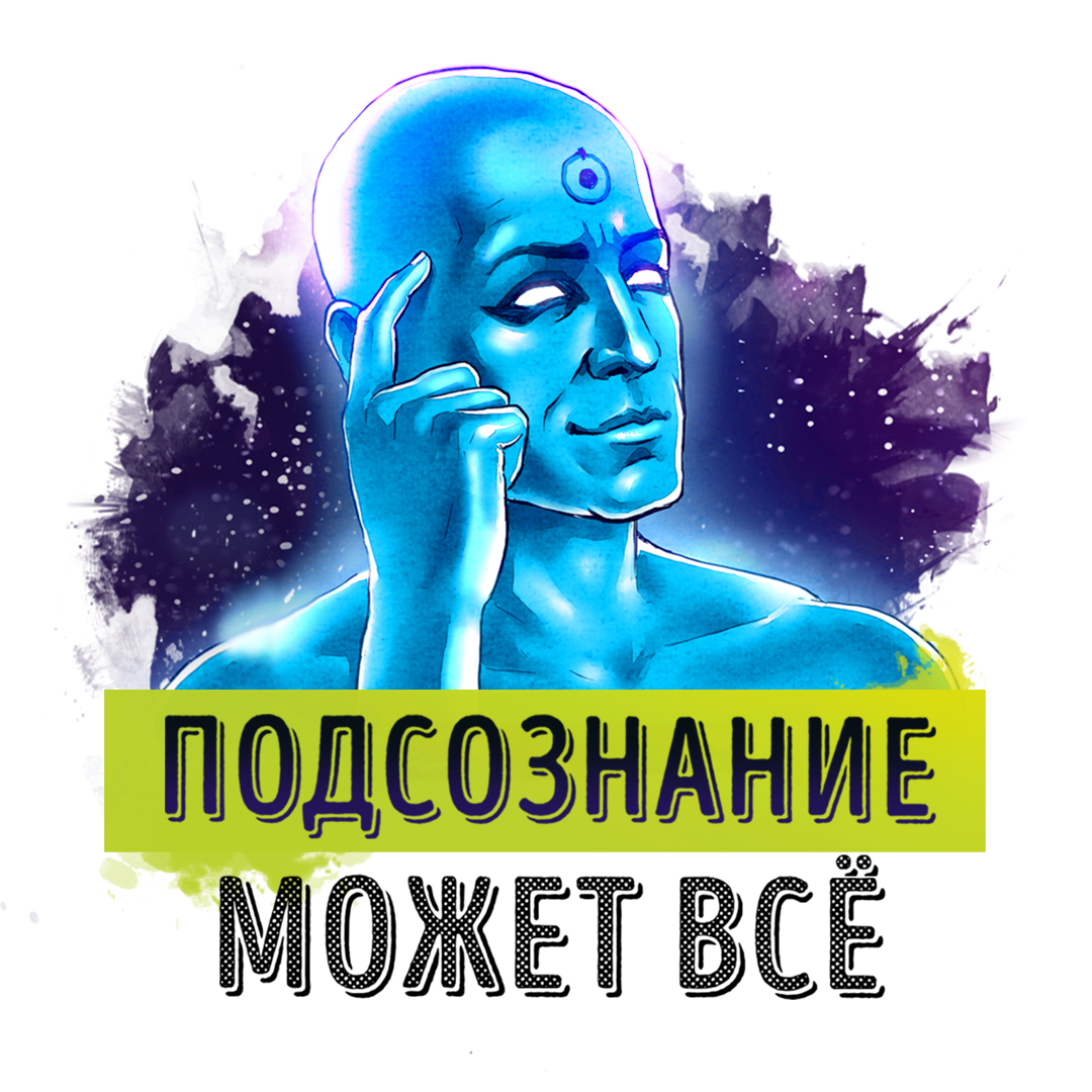 цена Роман Сергеев Подсознание может все! Джон Кехо. Обзор