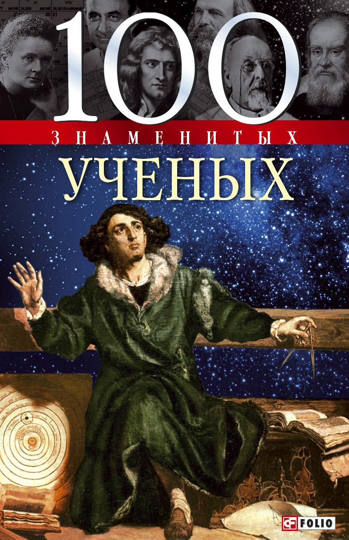 Валентина Скляренко 100 знаменитых ученых а фелье жизнь знаменитых греков изложенная по плутарху