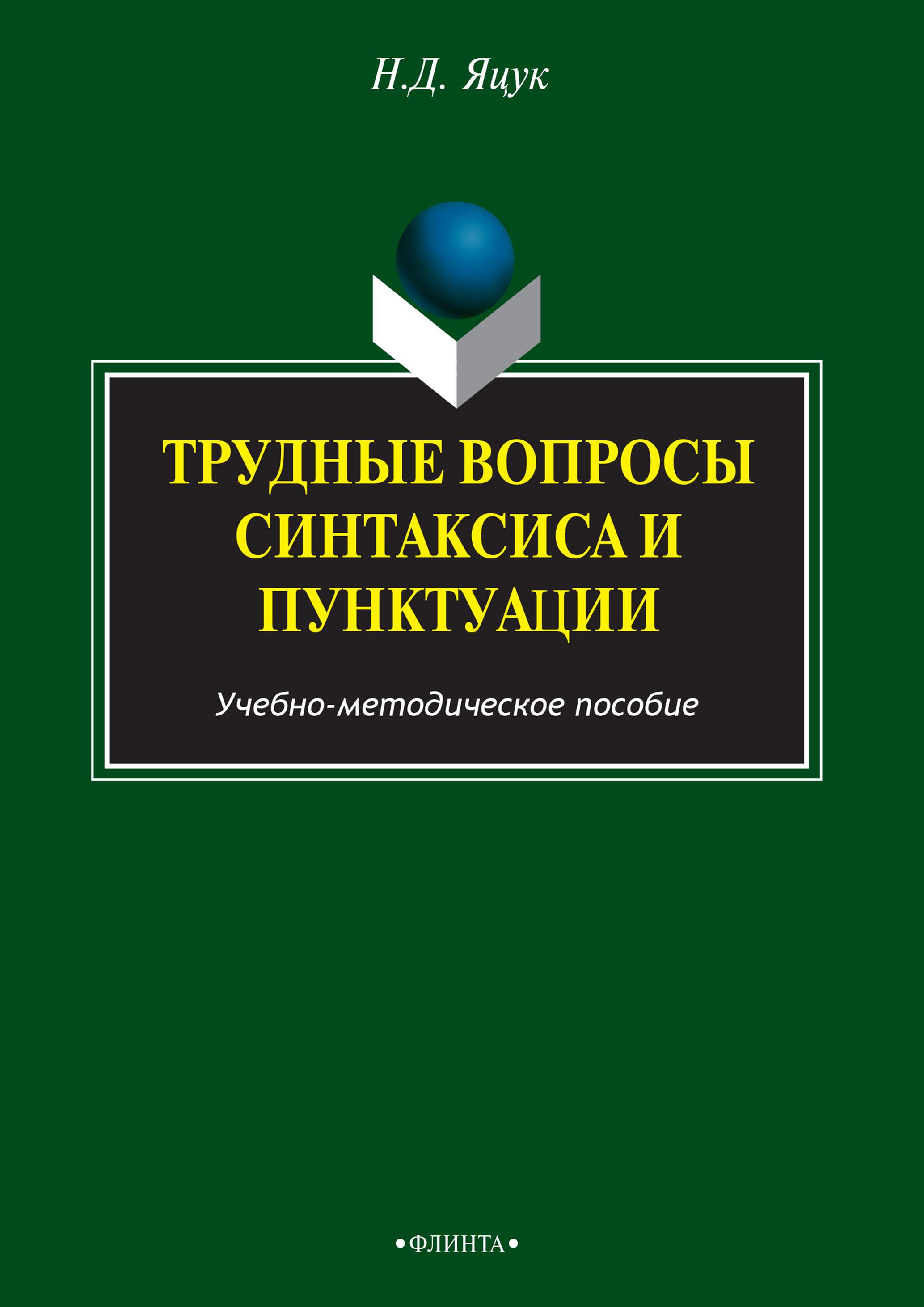 Трудные вопросы русского синтаксиса и пунктуации ( Н. Д. Яцук  )