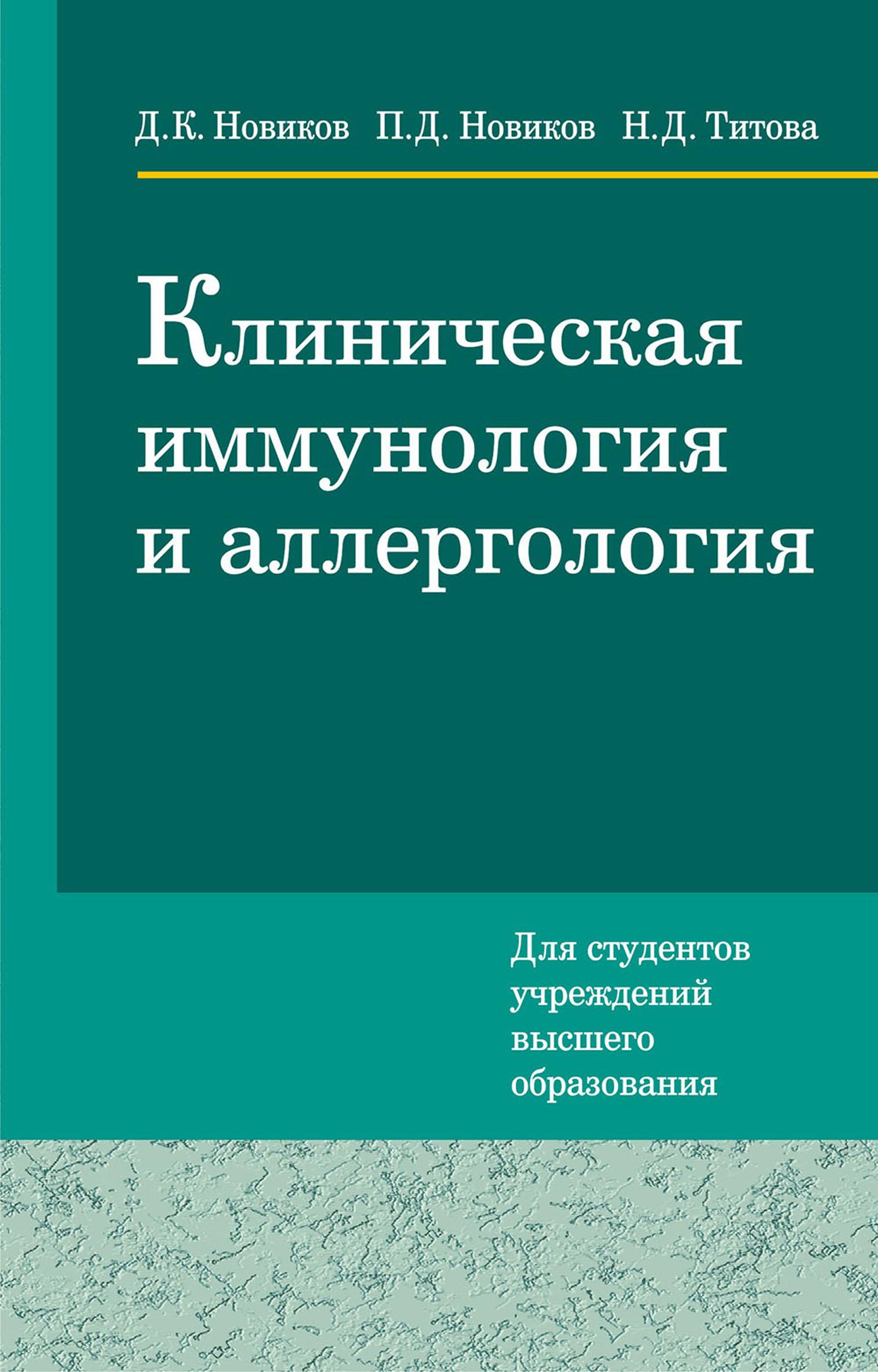 Клиническая иммунология и аллергология ( Д. К. Новиков  )