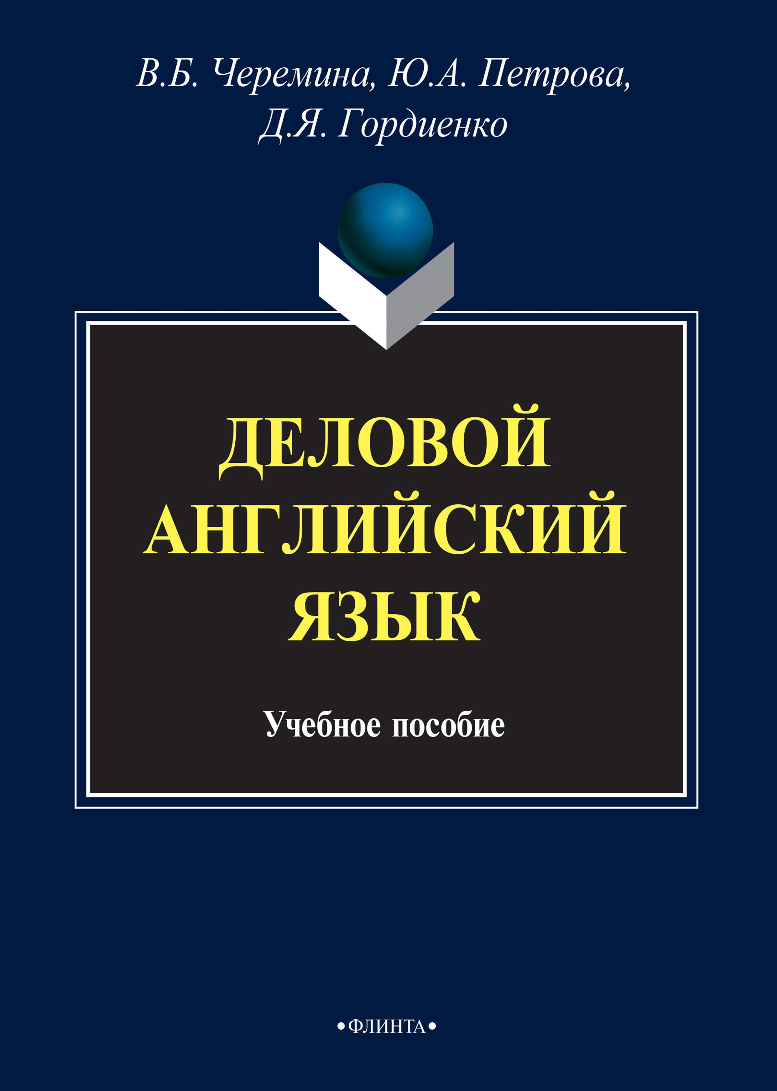 Деловой английский язык ( Ю. А. Петрова  )
