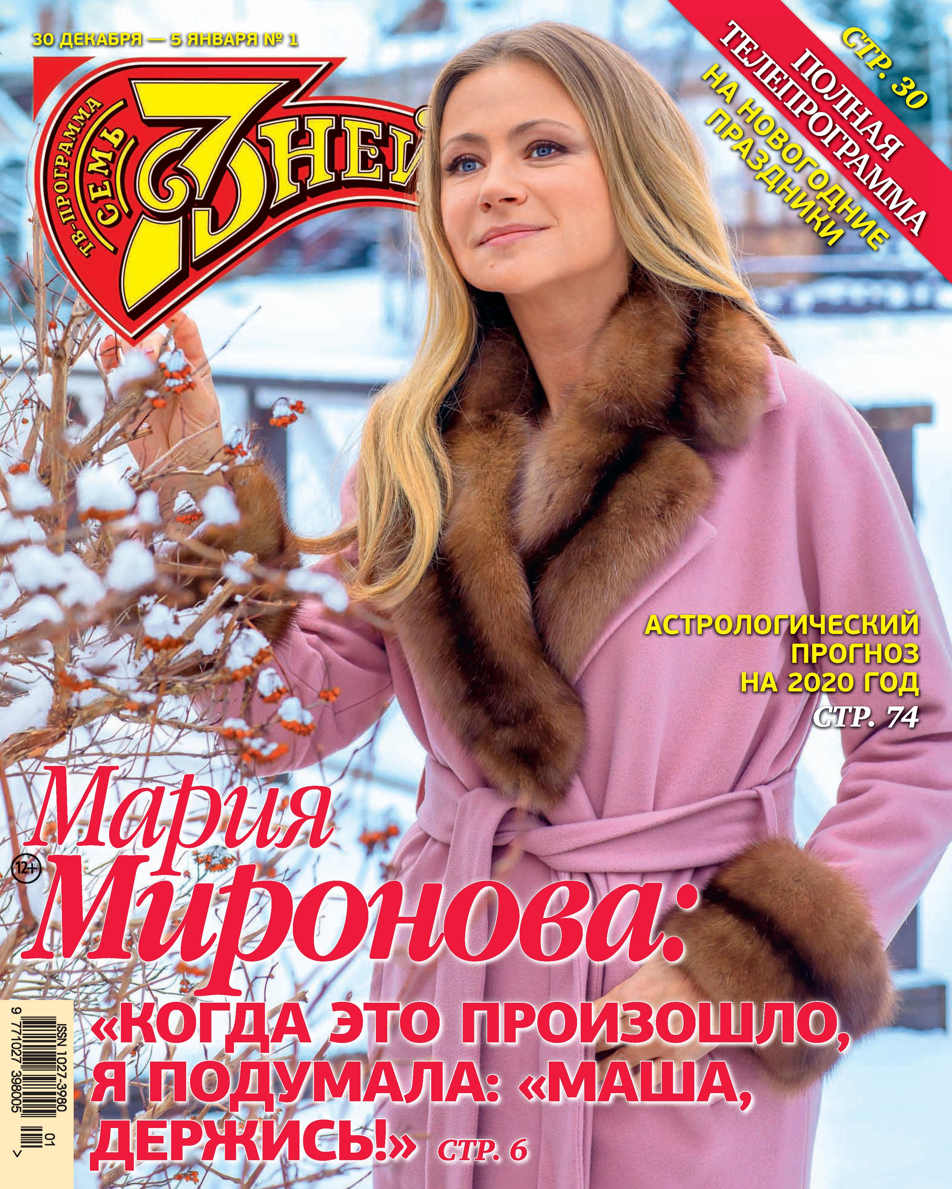 Отсутствует Семь дней ТВ-программа №01/2020