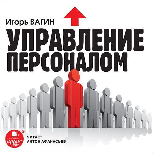 Игорь Вагин Управление персоналом корпоративный пейнтбол