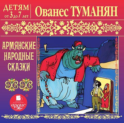 Народное творчество Армянские народные сказки цена