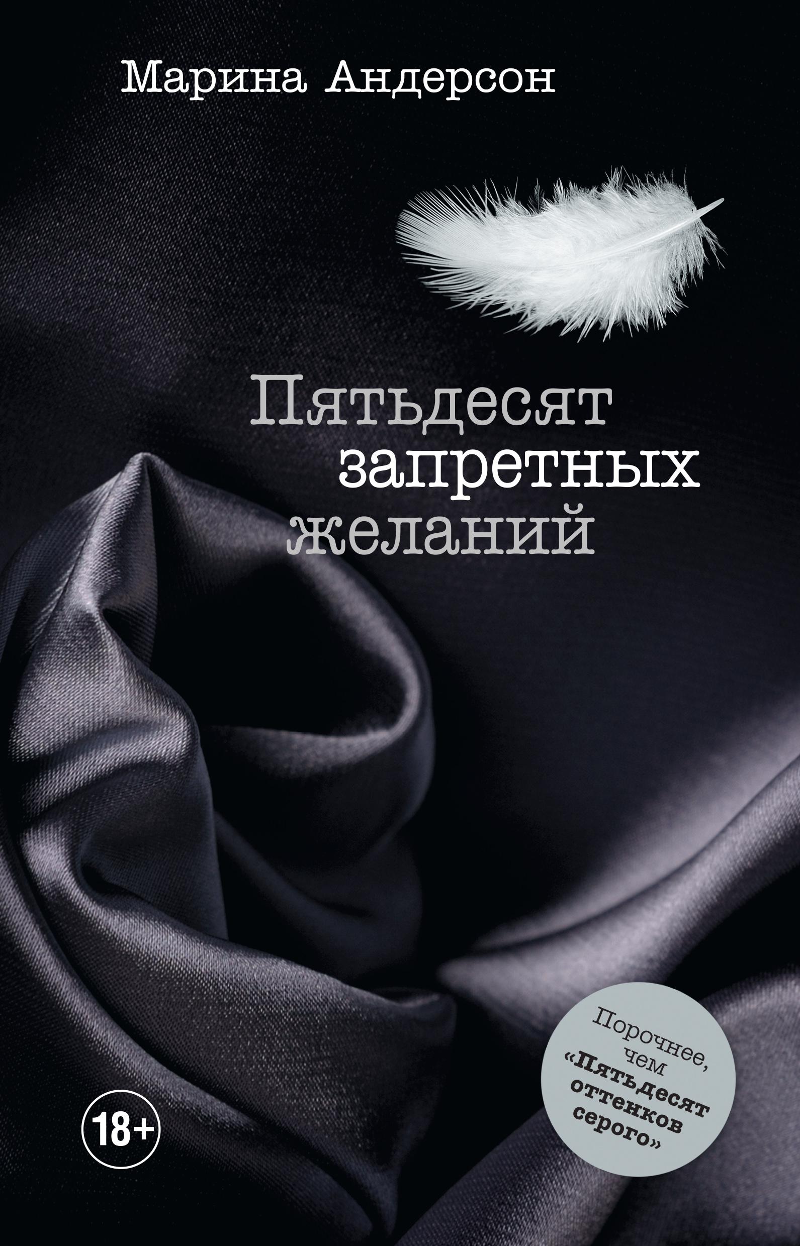 Марина Андерсон Пятьдесят запретных желаний