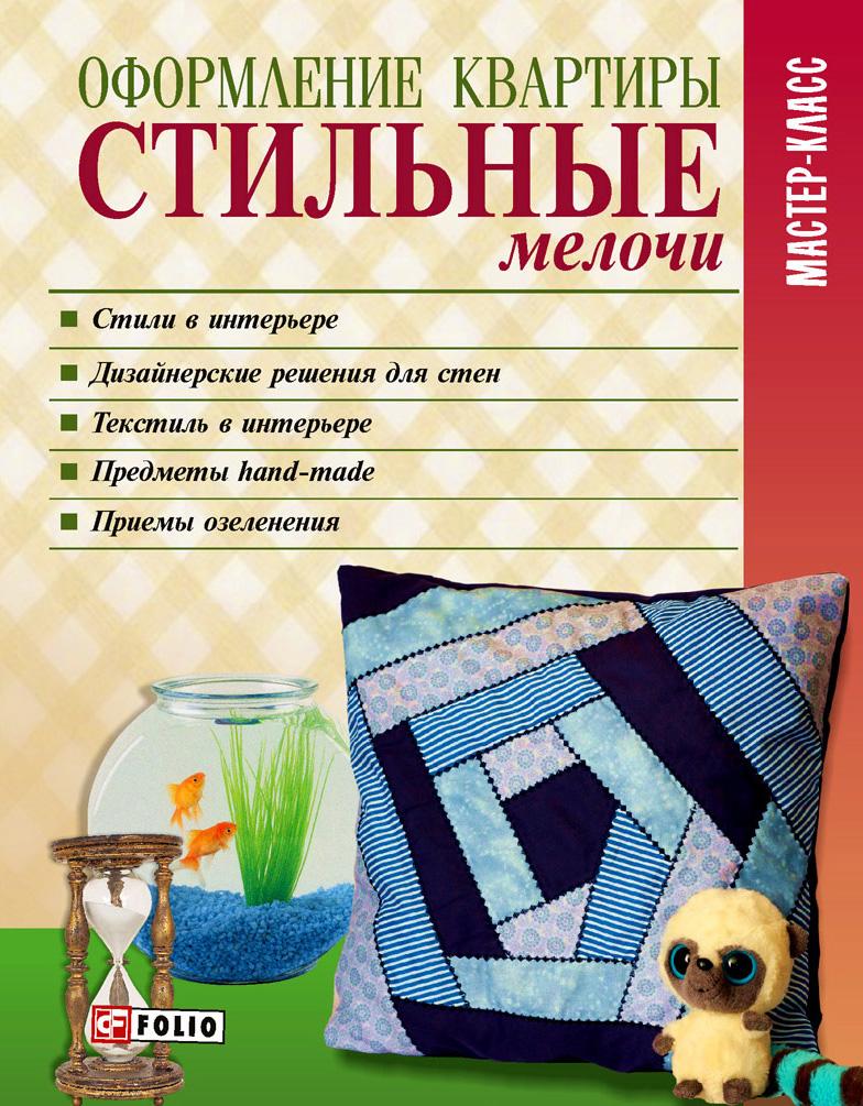 Коллектив авторов Оформление квартиры. Стильные мелочи