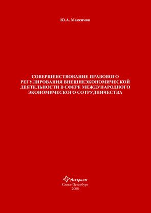 Ю. А. Максимов Совершенствование правового регулирования внешнеэкономической деятельности в сфере международного экономического сотрудничества любовь рогатых ответственность за преступления в сфере внешнеэкономической деятельности и контрабанду
