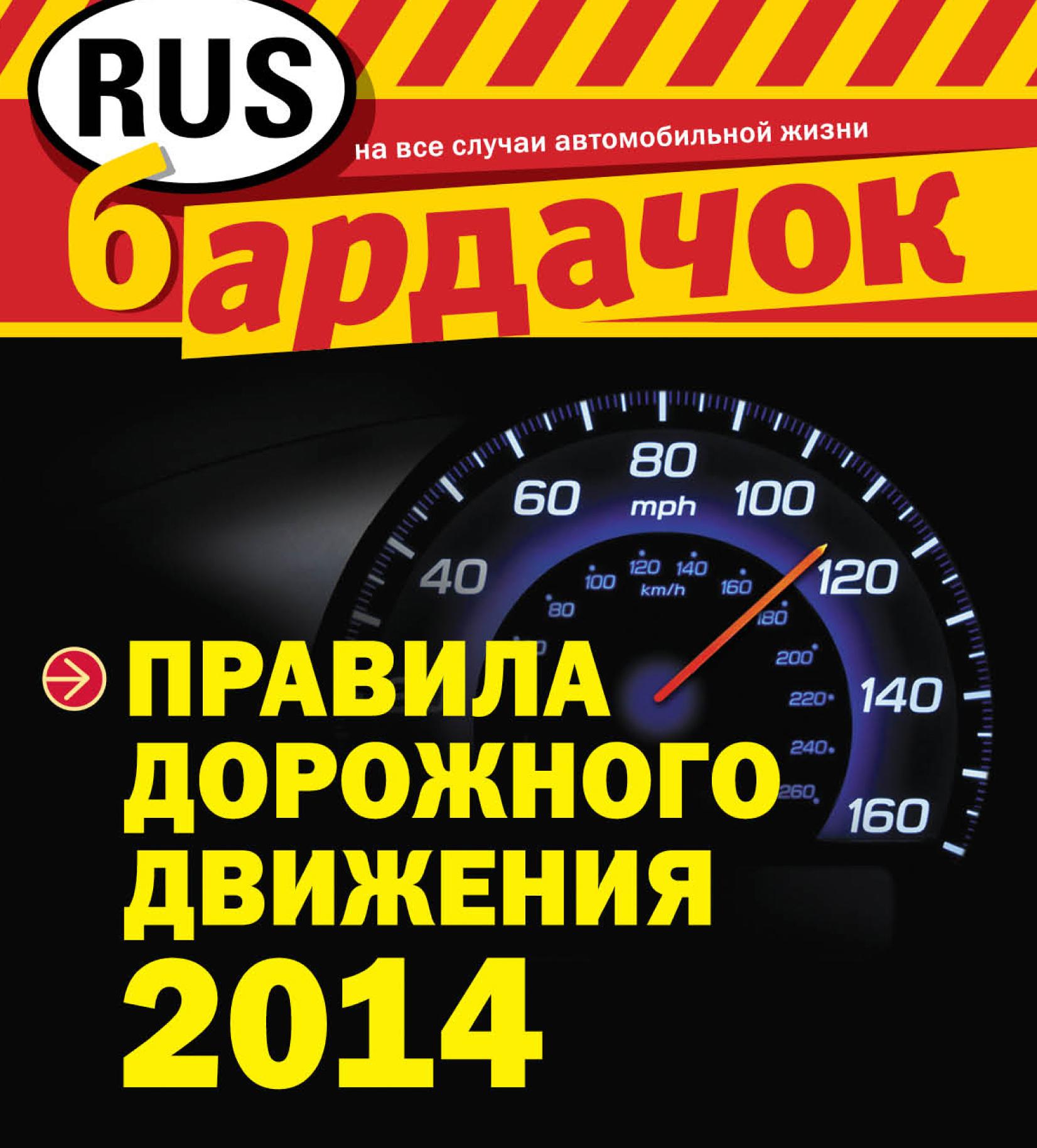 Отсутствует Правила дорожного движения 2014 отсутствует правила дорожного движения российской федерации по состоянию на 01 сентября 2014 г