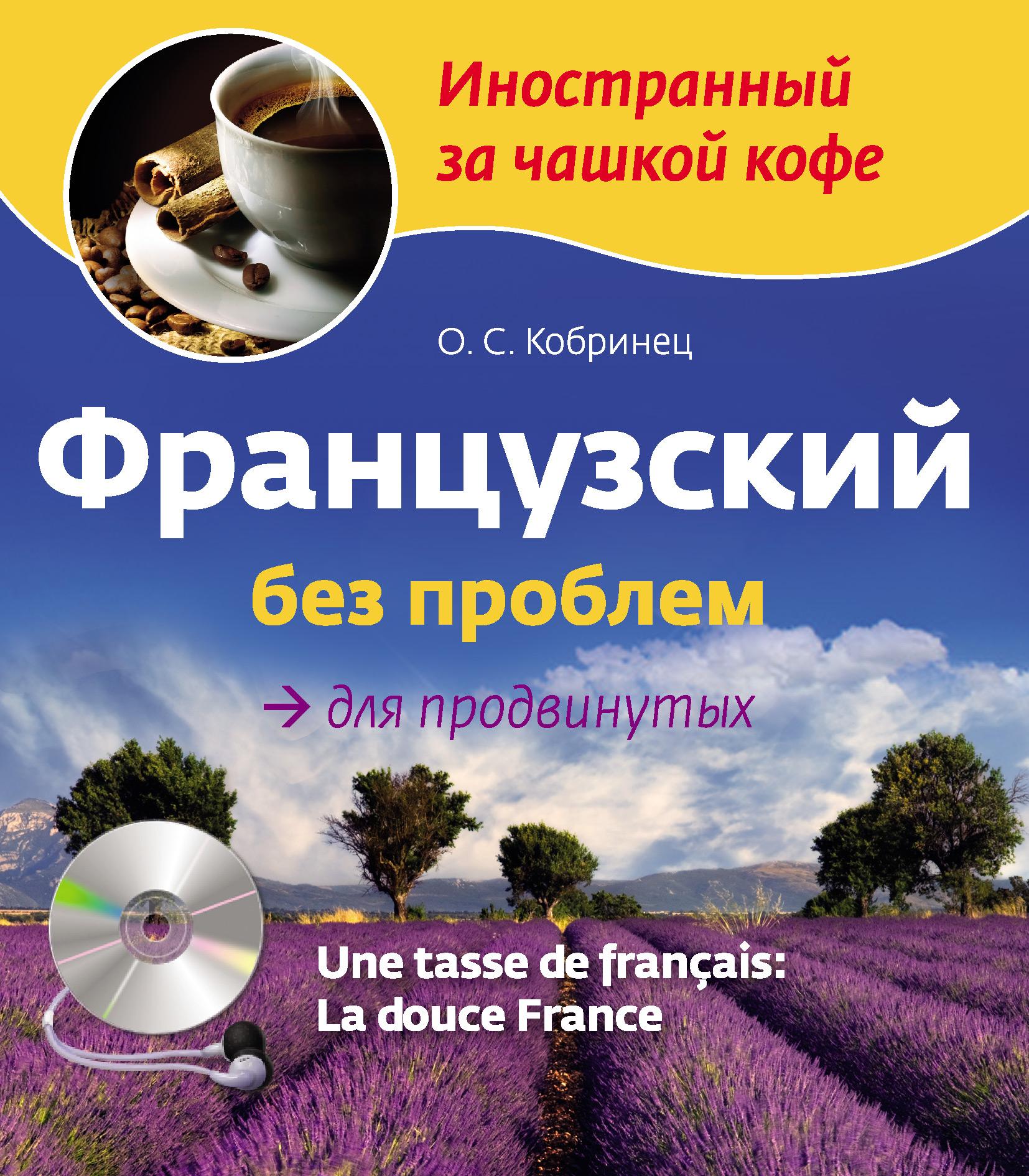 Французский без проблем для продвинутых (+MP3)
