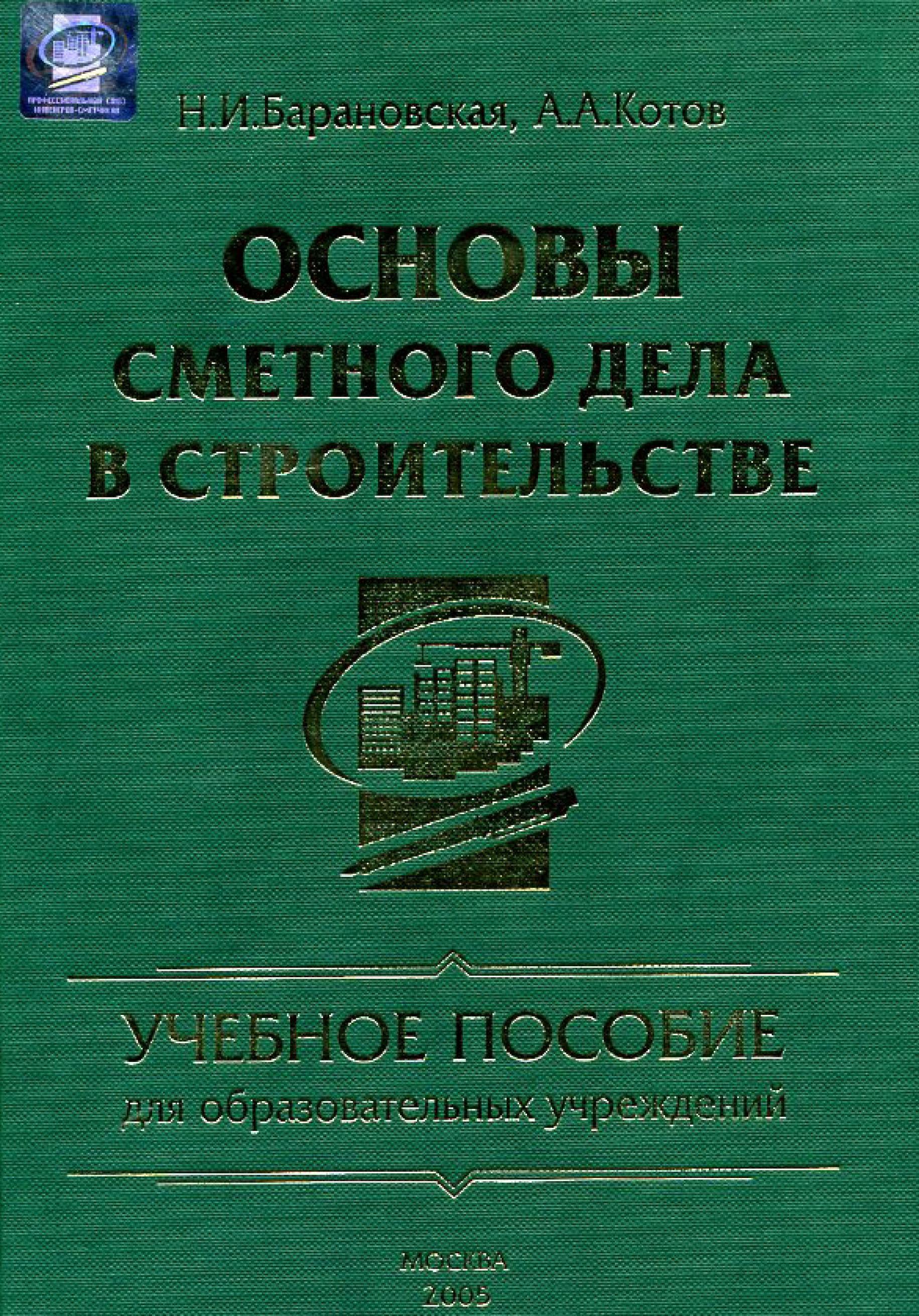 Н. И. Барановская Основы сметного дела в строительстве