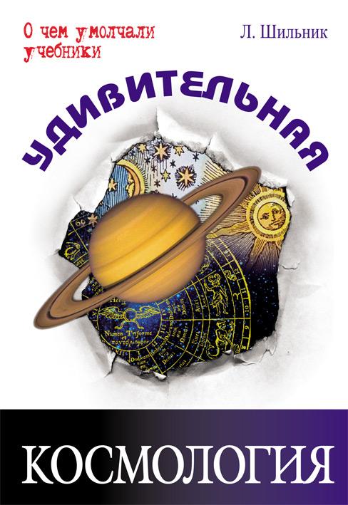 Лев Шильник «Удивительная космология»