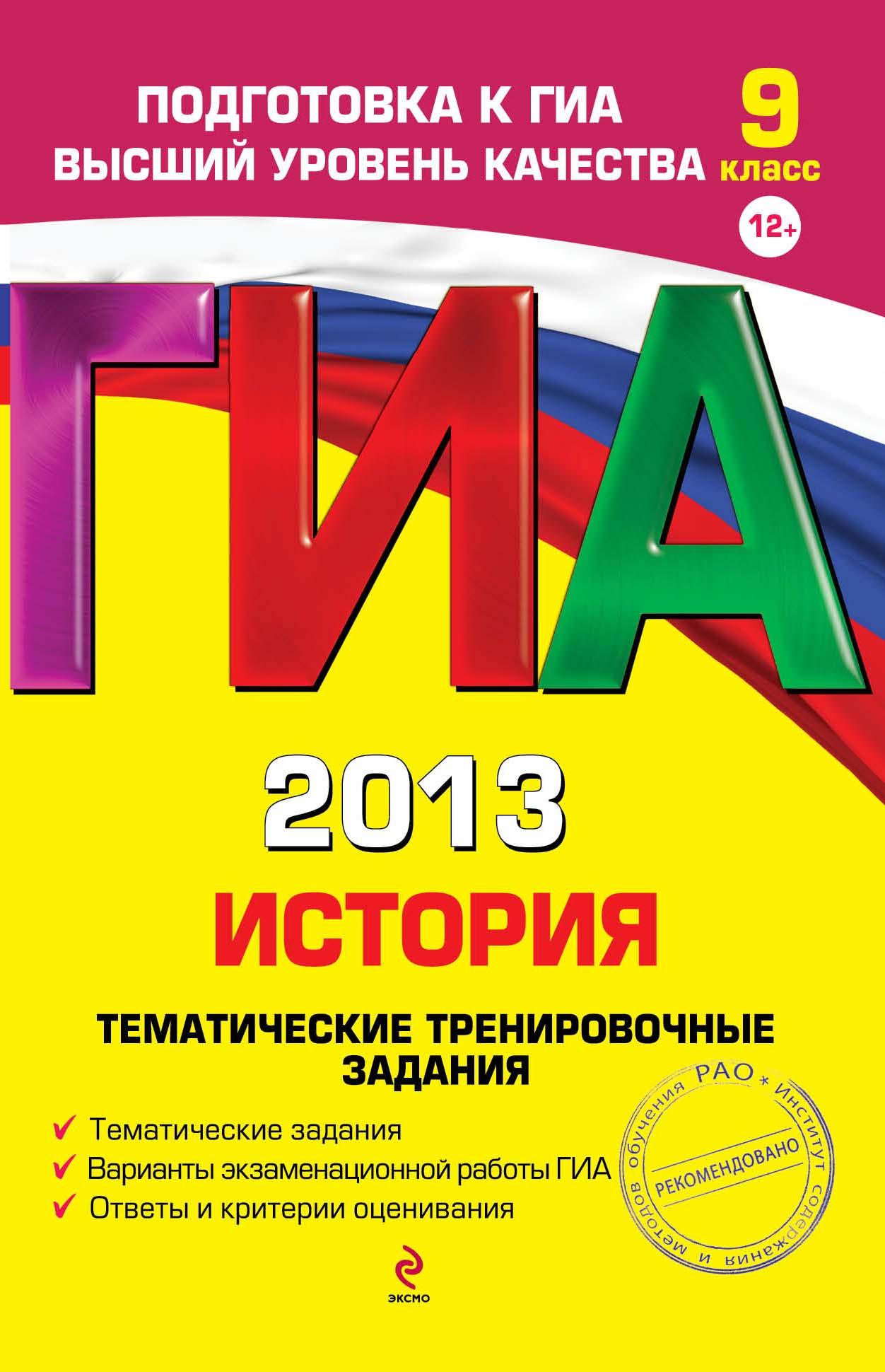 В. И. Егорова ГИА 2013. История. Тематические тренировочные задания. 9 класс