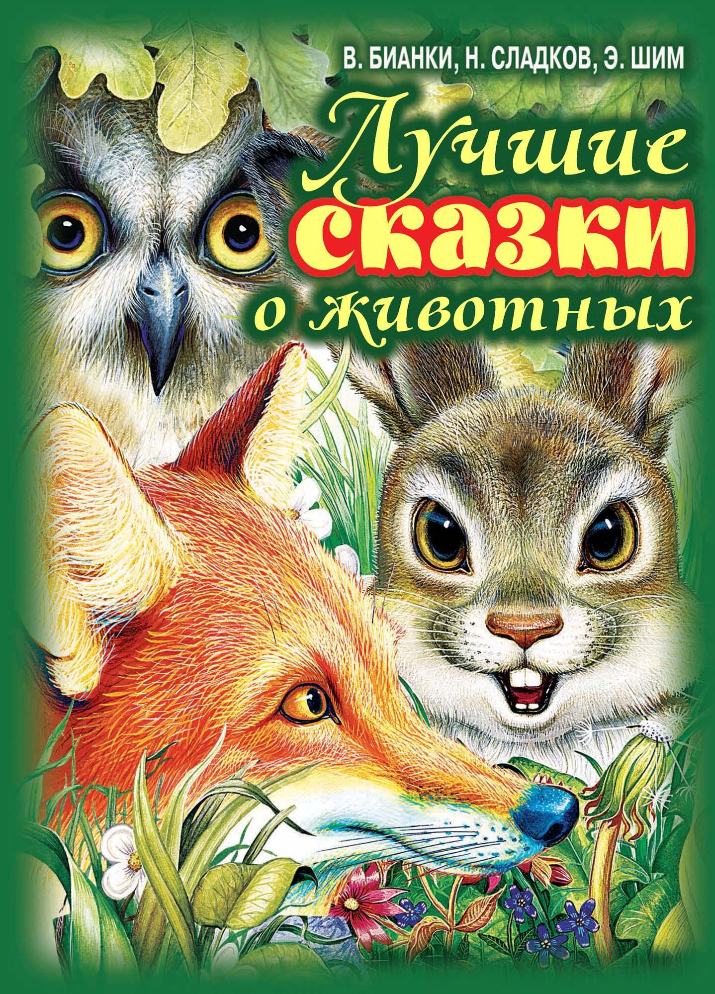 Виталий Бианки Лучшие сказки о животных в бианки любимые сказки о животных