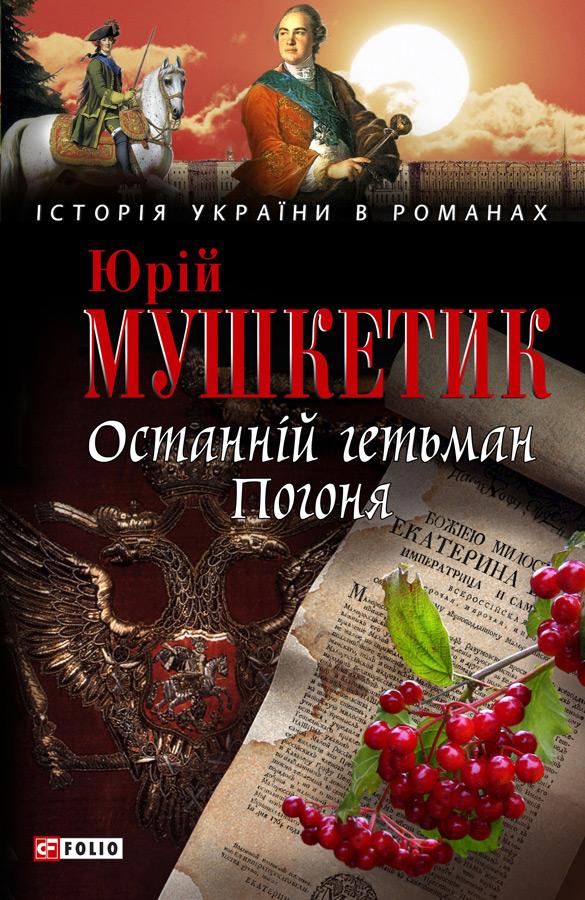 Юрій Мушкетик Останній гетьман. Погоня і а коляда кирило розумовський